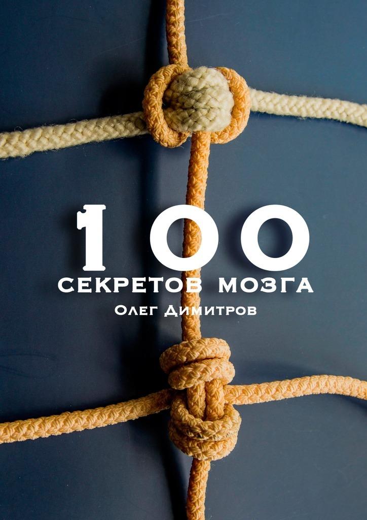 Олег Димитров 100 секретов мозга олег димитров 100 секретов мозга