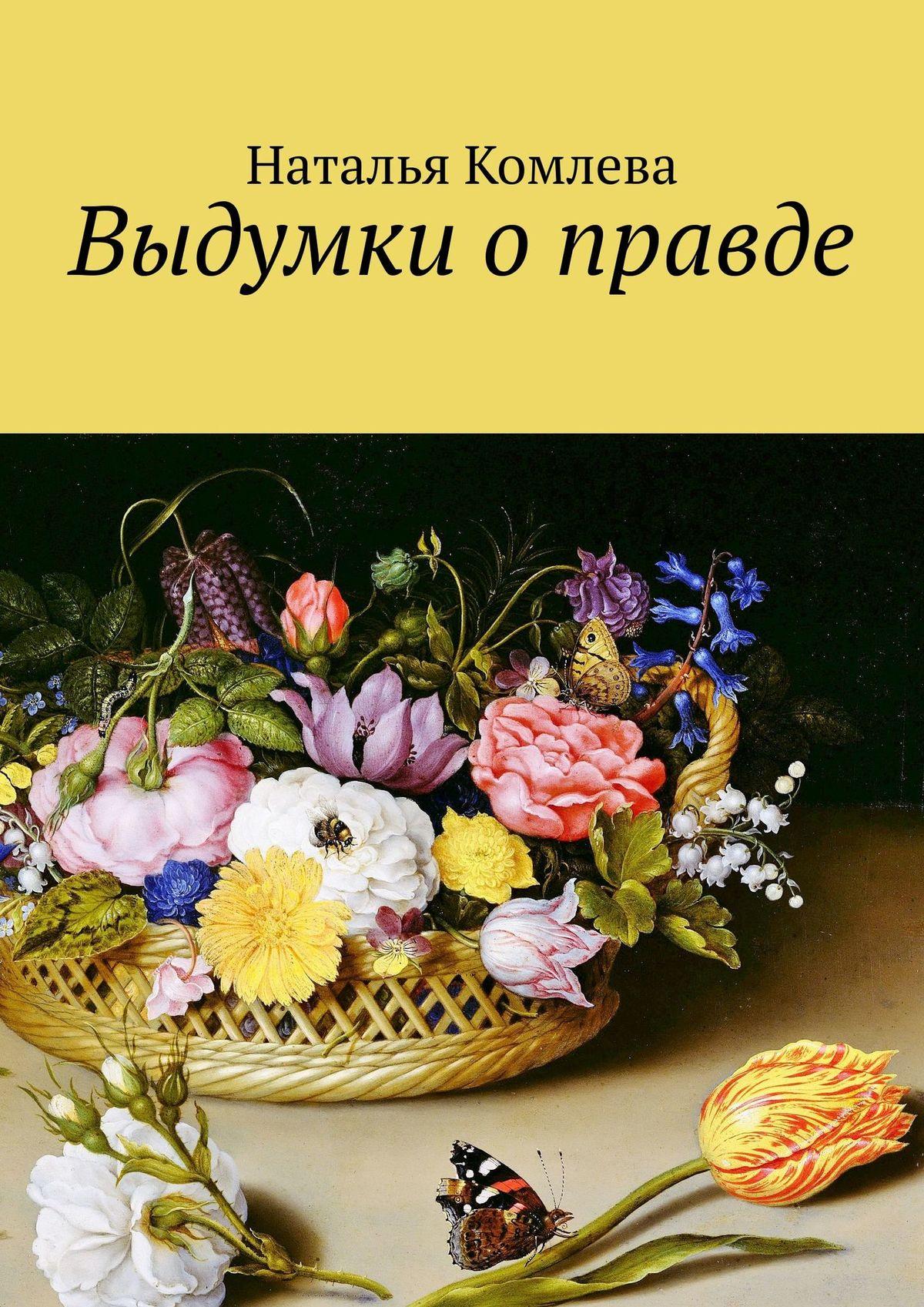 Сказки о правде_Наталья Комлева