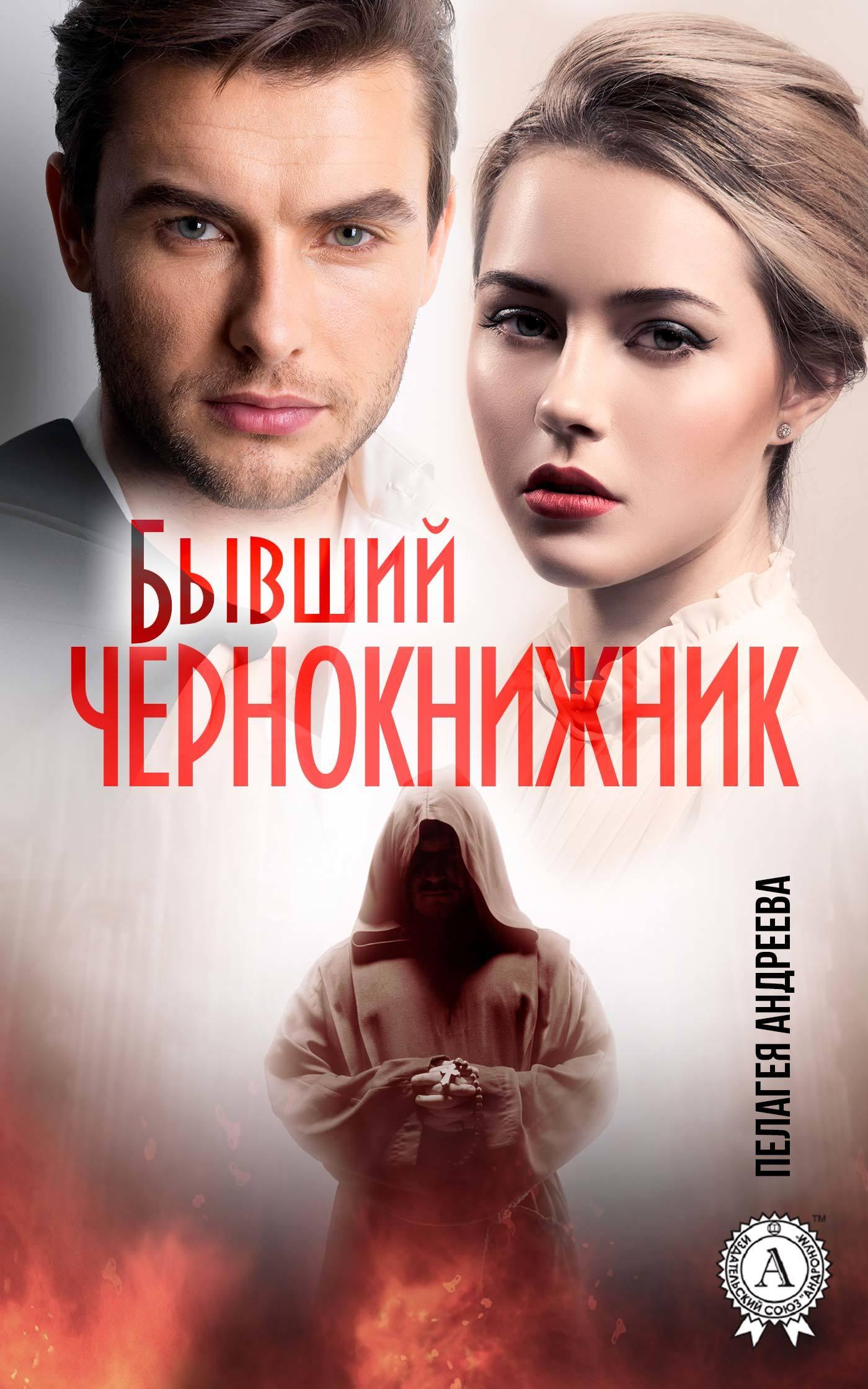 Бывший Чернокнижник_Пелагея Андреева