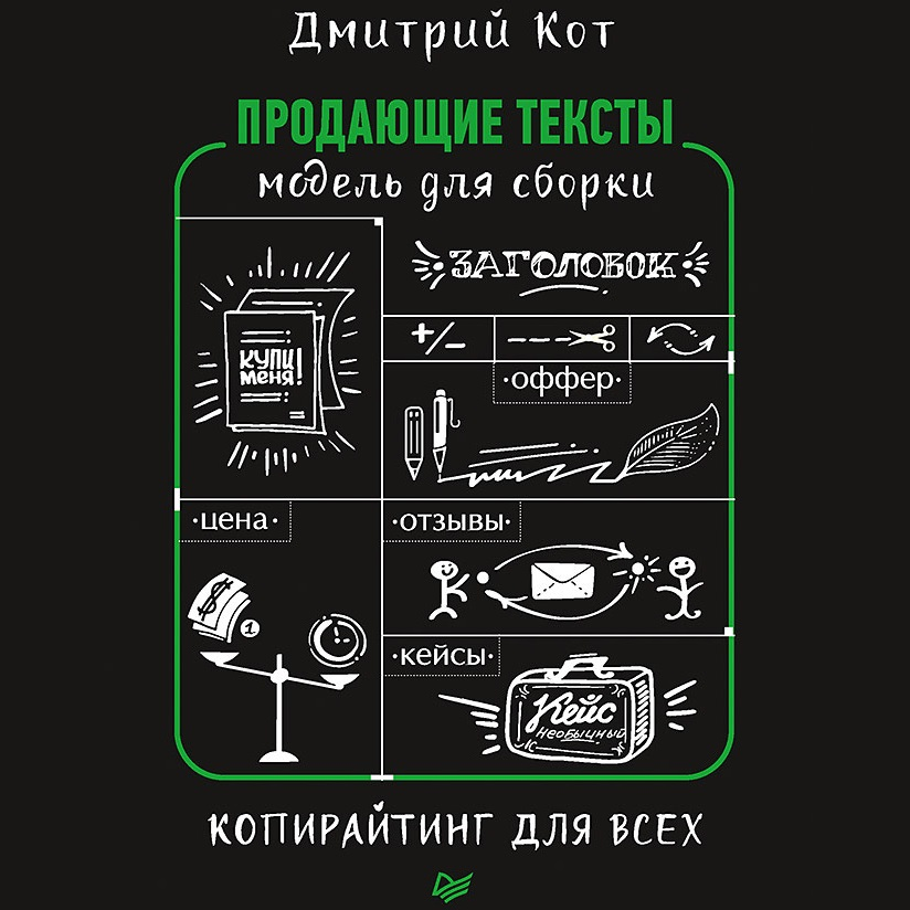 Дмитрий Кот Продающие тексты. Модель для сборки. Копирайтинг для всех