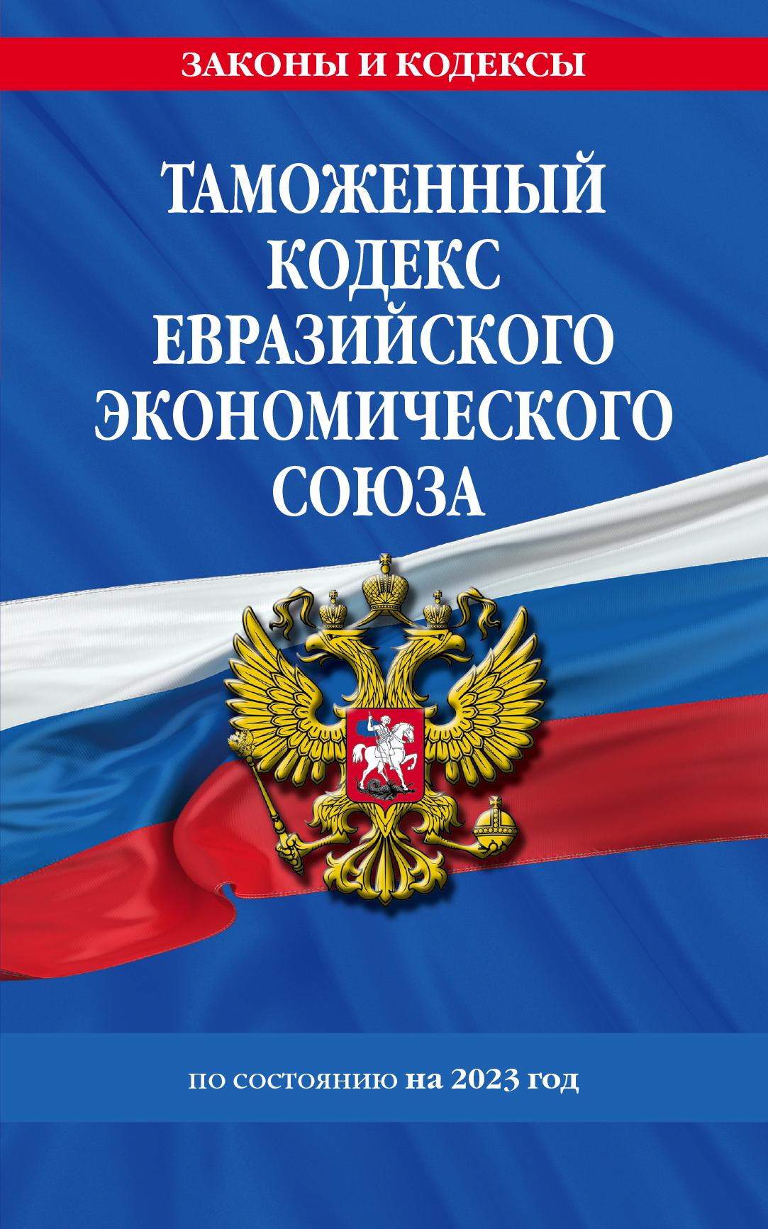 Отсутствует Таможенный кодекс Евразийского экономического союза. Текст на 2019 год цена 2017