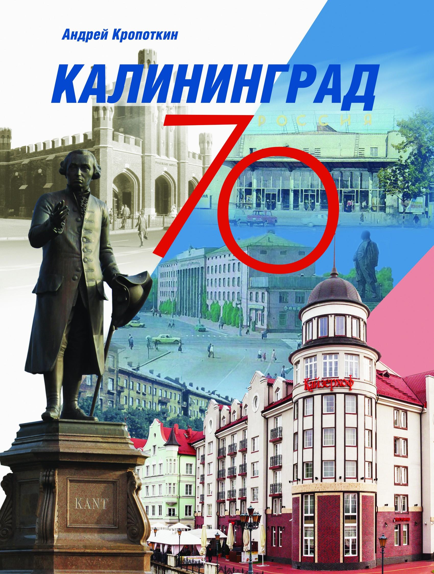 Андрей Кропоткин Калининград-70
