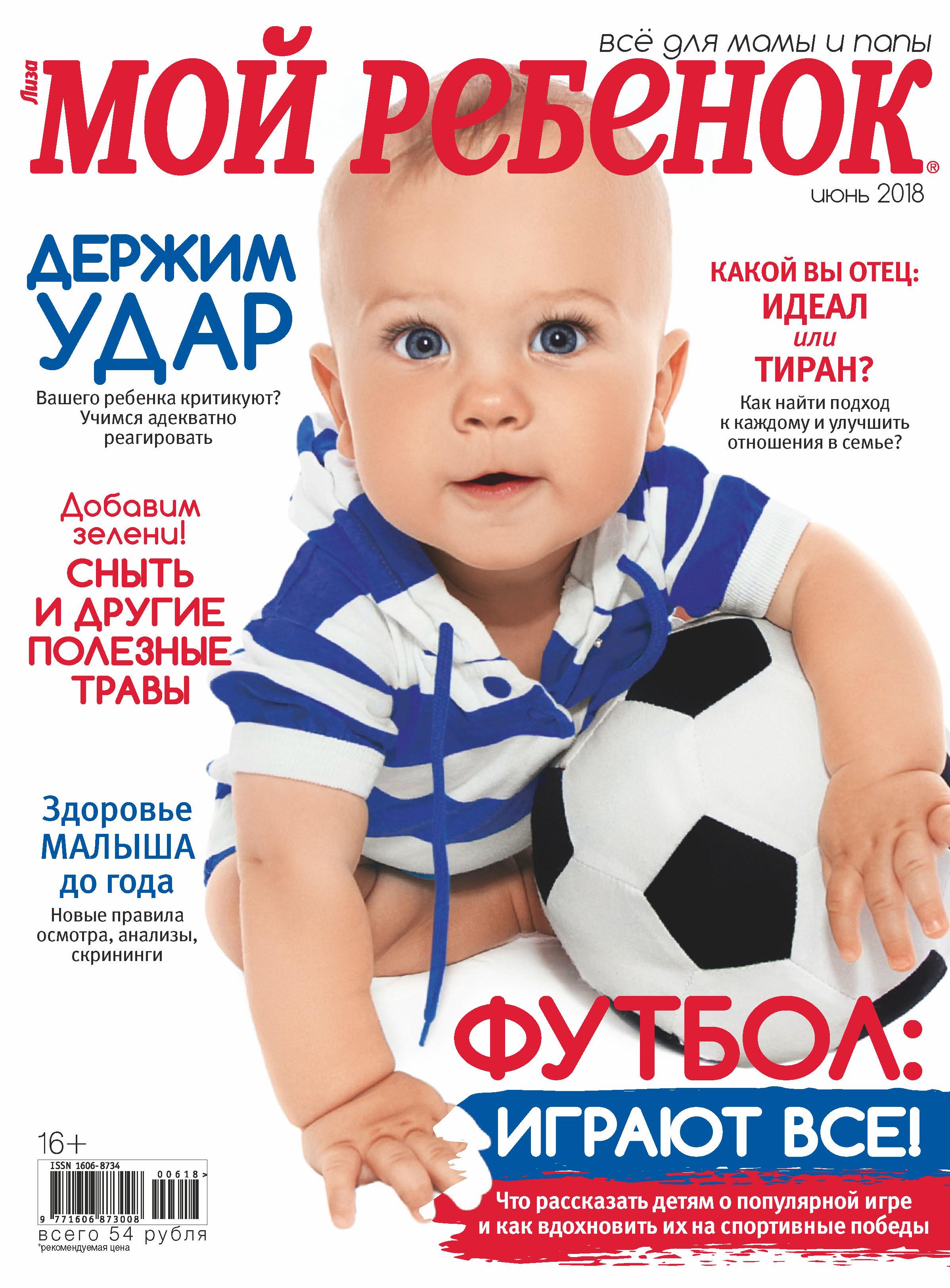 Отсутствует Журнал «Лиза. Мой ребенок» №06/2018 отсутствует журнал лиза мой ребенок 09 2018