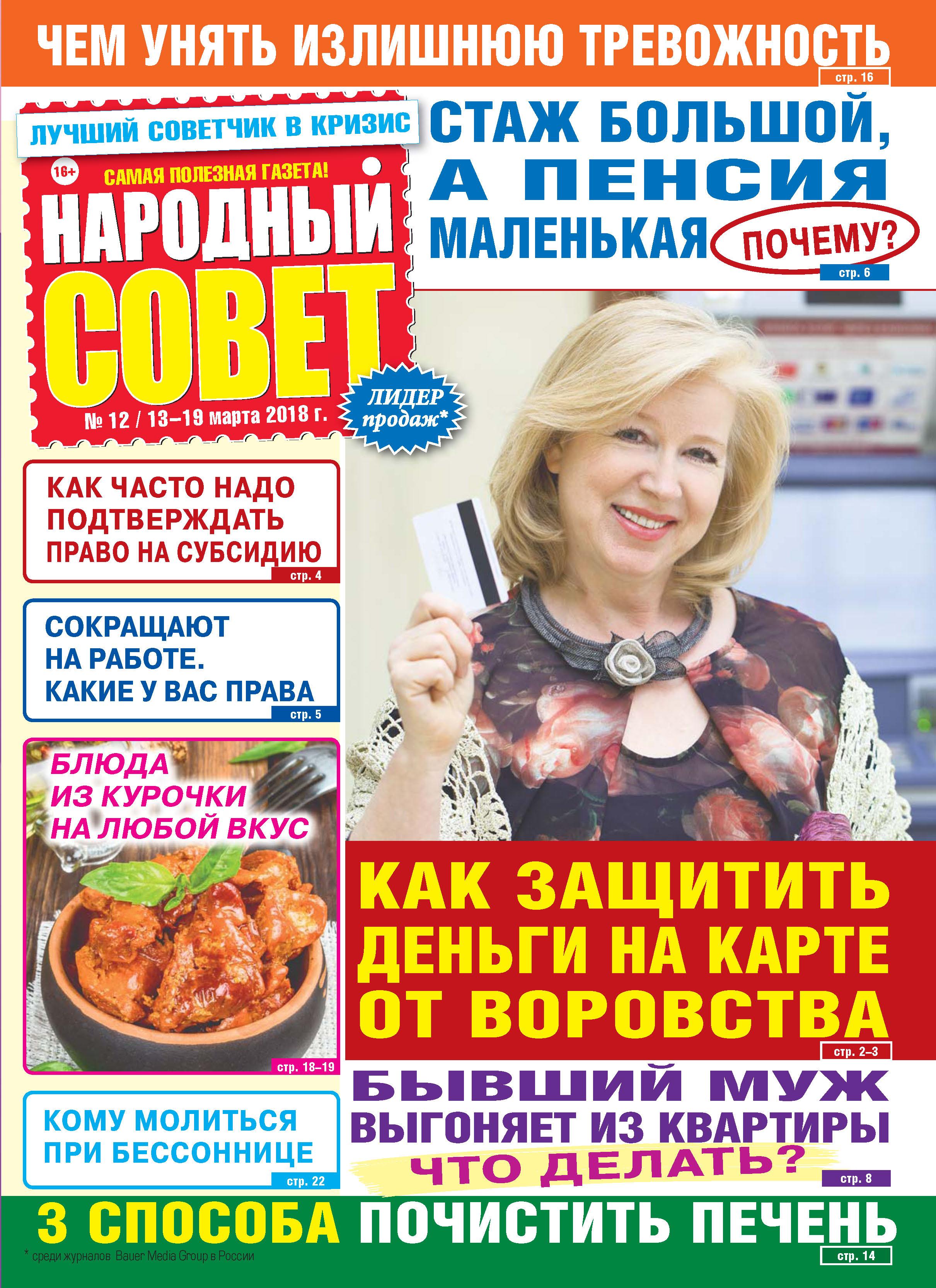 Народный совет №12/2018 ( Отсутствует  )
