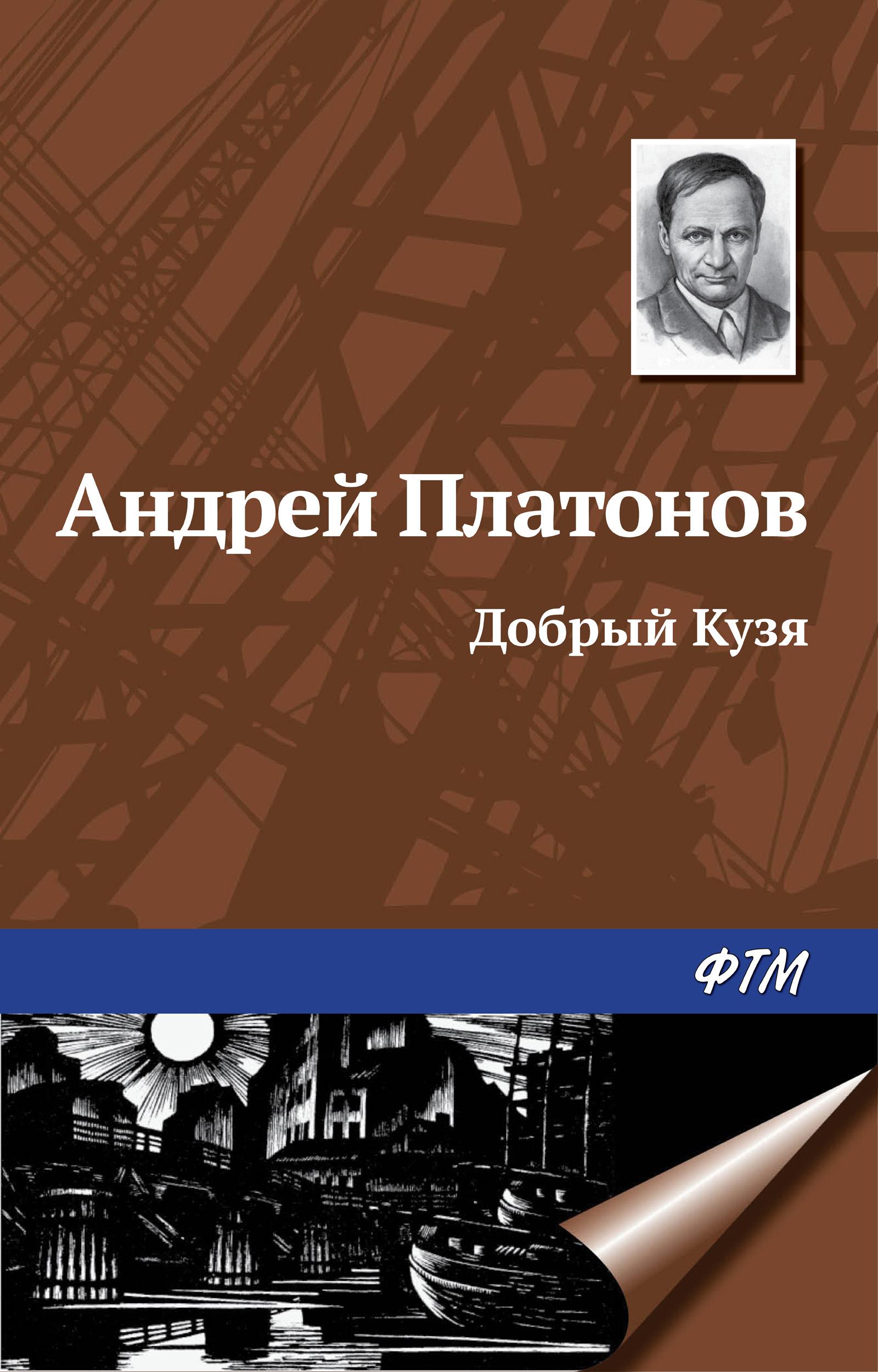 Андрей Платонов Добрый Кузя андрей платонов никодим максимов