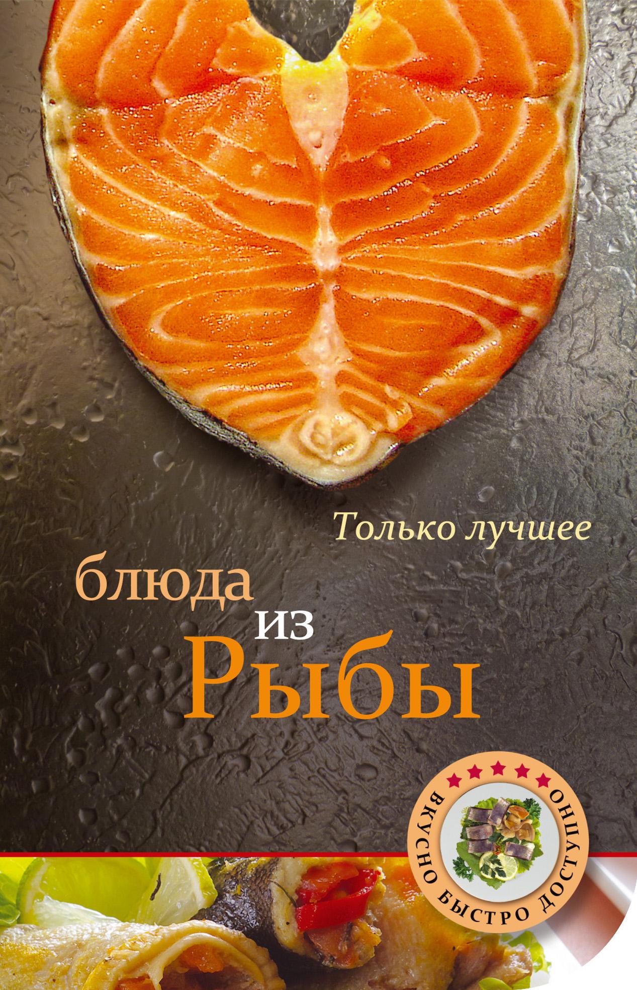 Отсутствует Блюда из рыбы рыбы серия