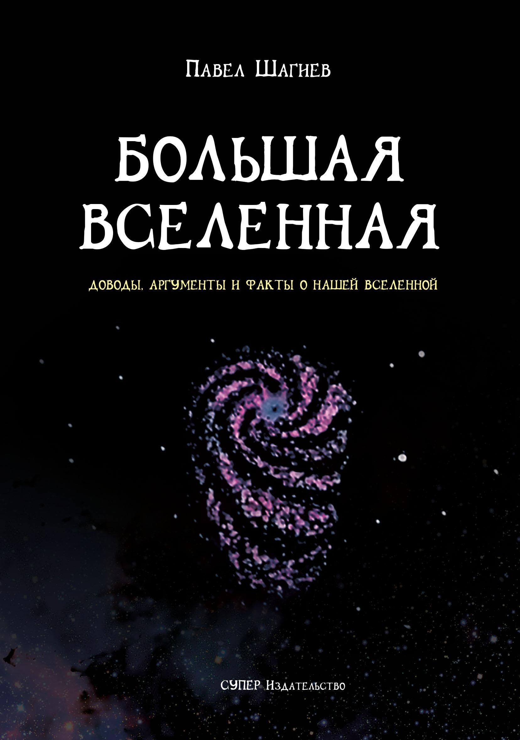 Павел Шагиев Большая вселенная позднеева о пер вселенная