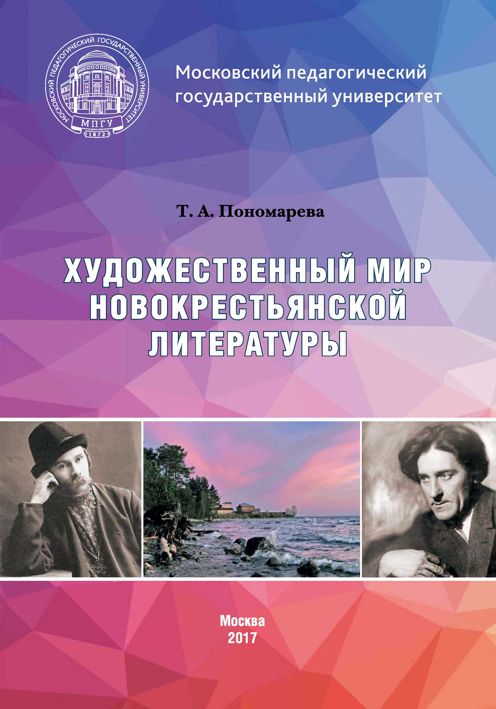 Татьяна Александровна Пономарева Художественный мир новокрестьянской литературы