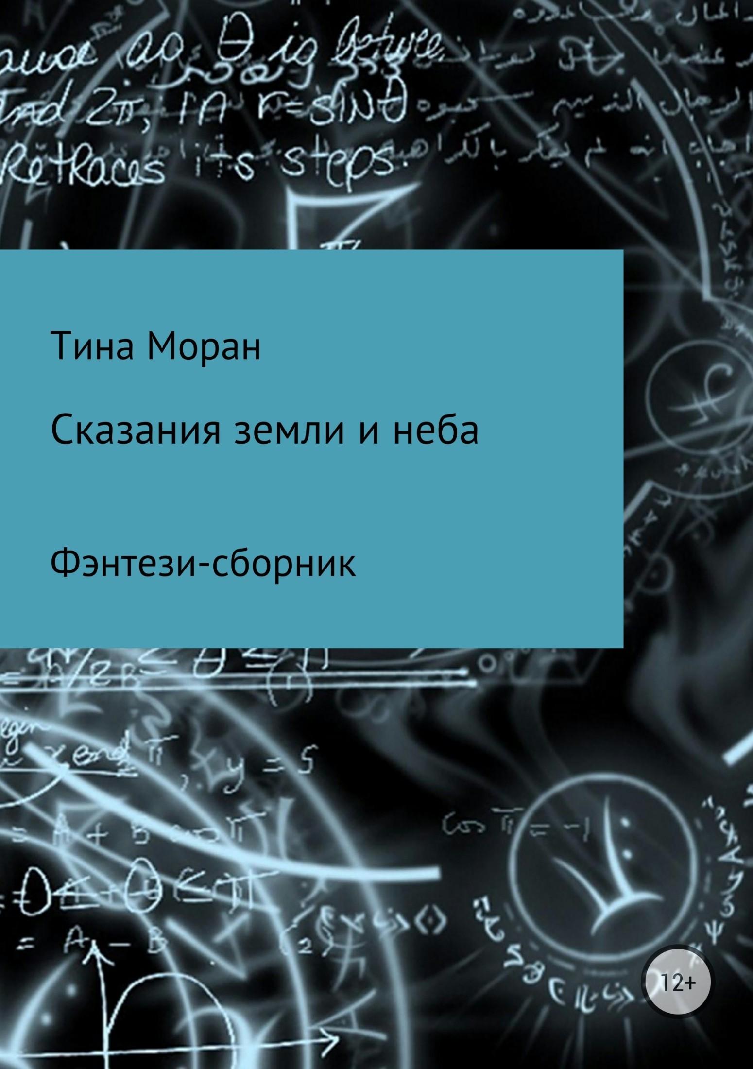 Тина Моран Сказания земли и неба. Фэнтези-сборник тина моран последний луч солнца