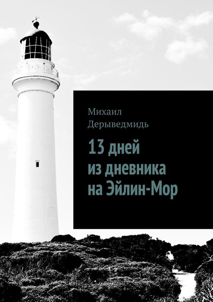 13дней издневника наЭйлин-Мор_Михаил Дерыведмидь