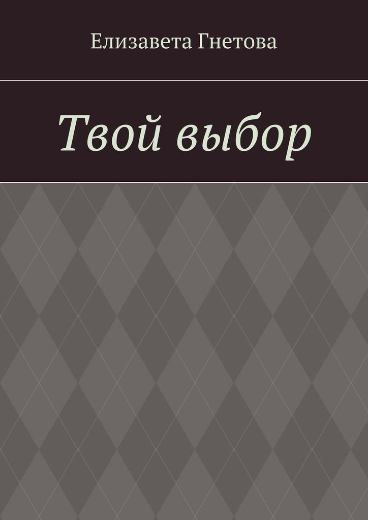 Твой выбор_Елизавета Гнетова