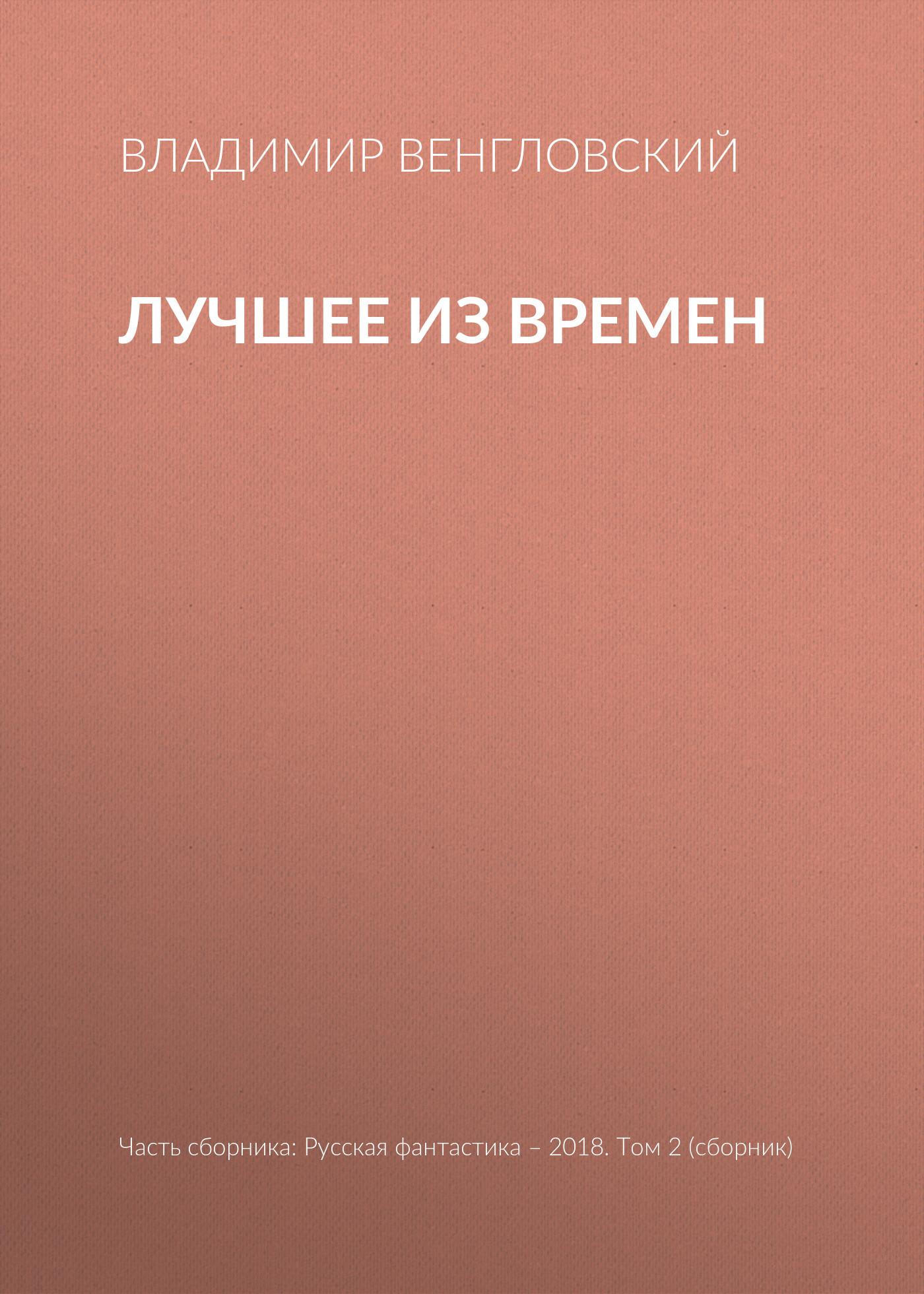 Владимир Венгловский Лучшее из времен владимир венгловский геноморф