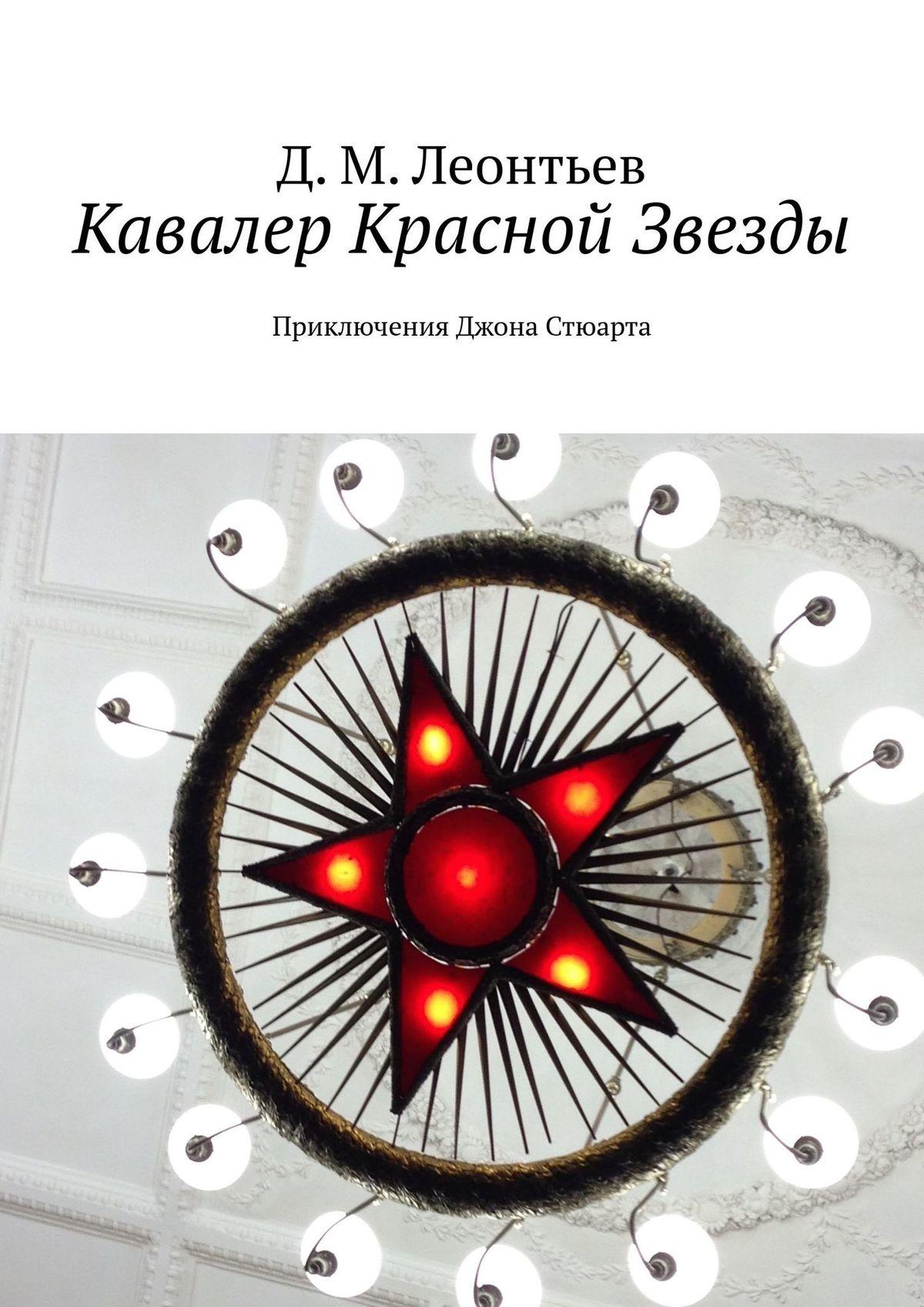 Д. М. Леонтье Каалер Красной Зезды. Для любленных нашу страну