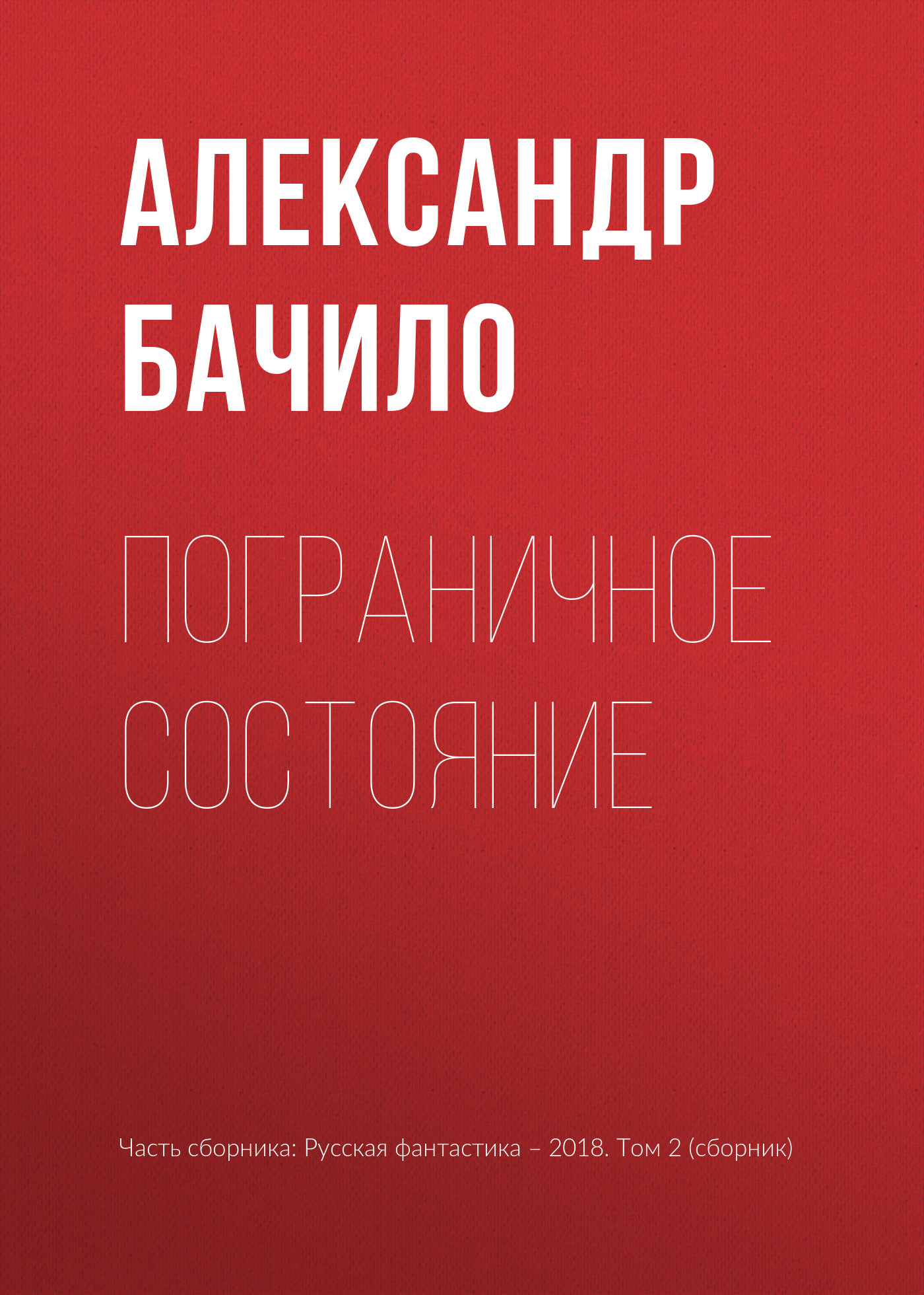 Александр Бачило Пограничное состояние вел тэйк