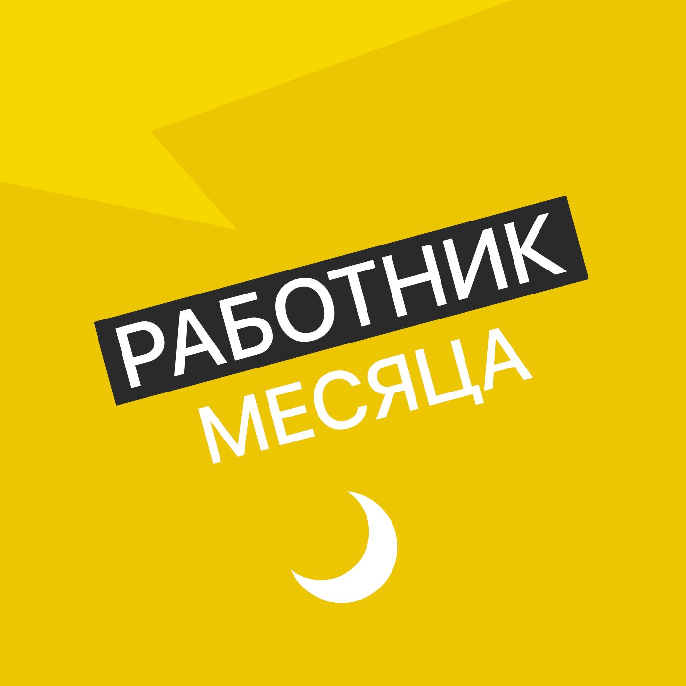 Музыкант_Творческий коллектив Mojomedia