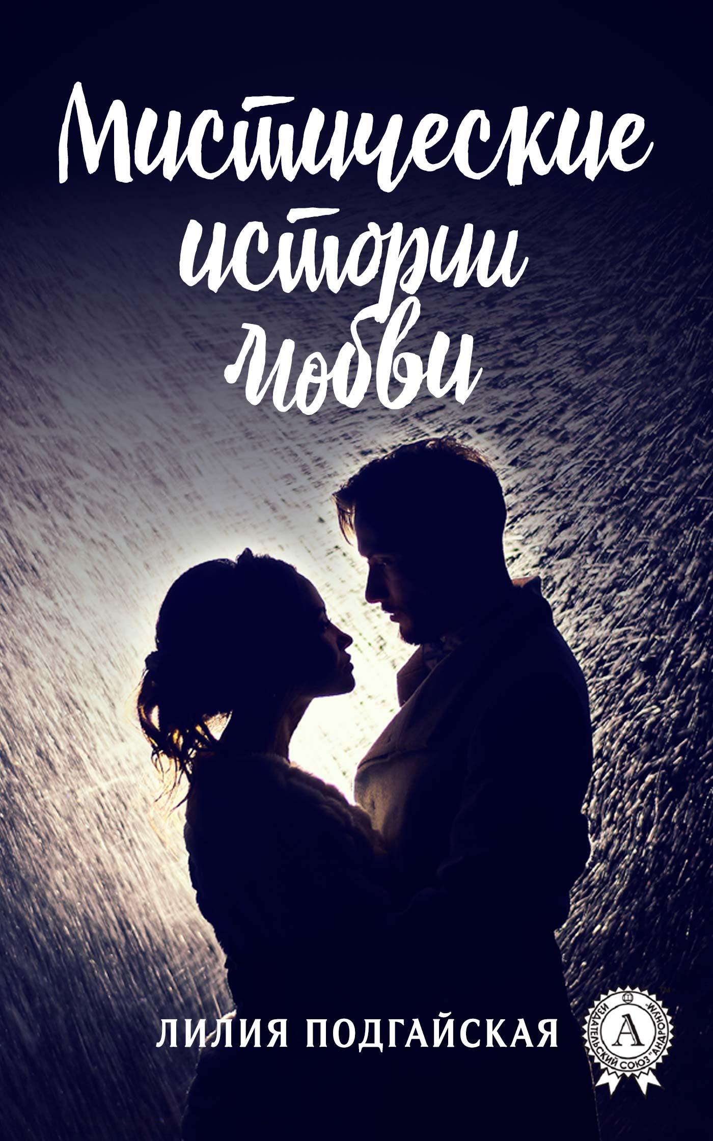 Лилия Подгайская Мистические истории любви борис александрович титов горький привкус любви