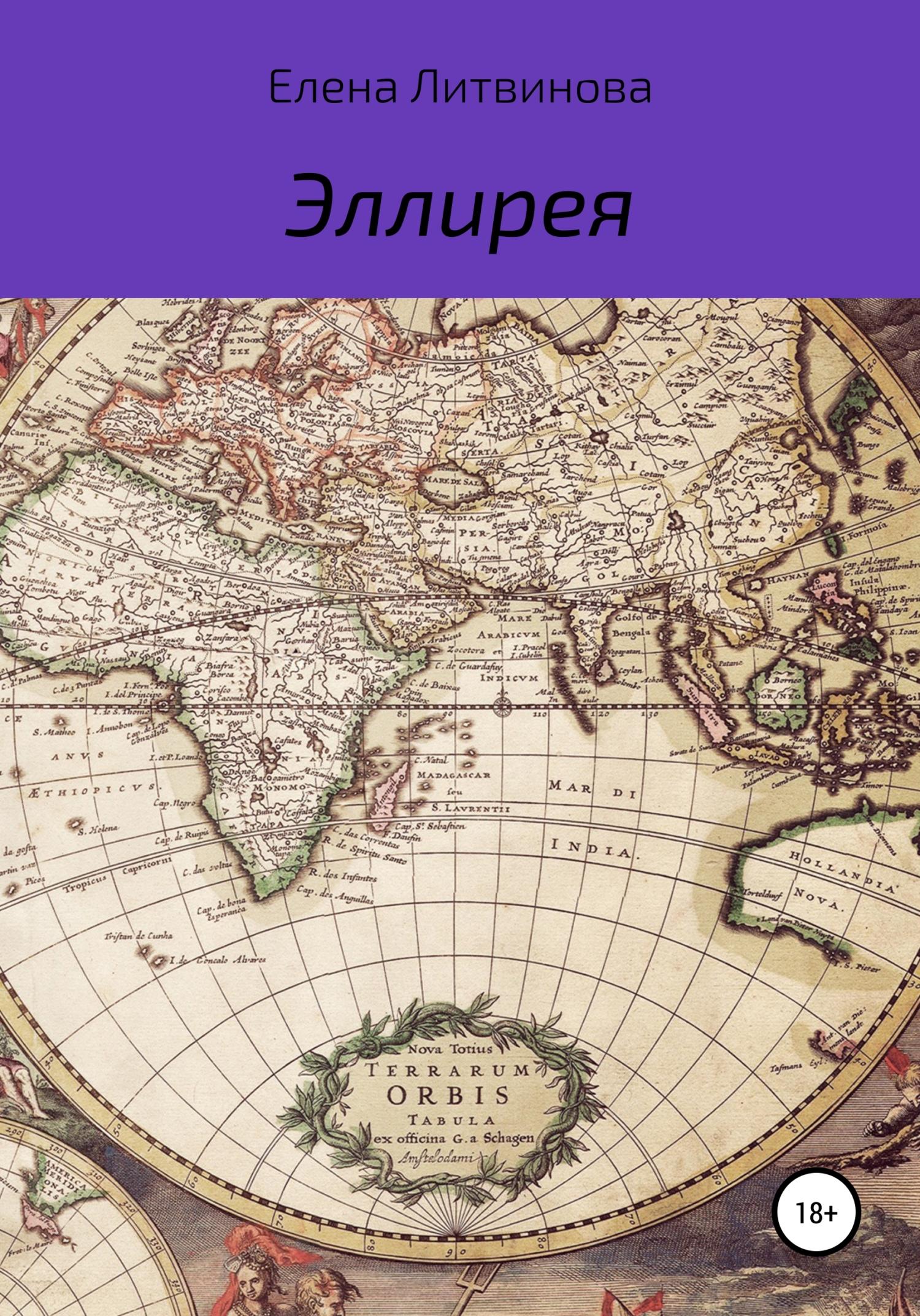 Елена Владимировна Литвинова Эллирея the citadel