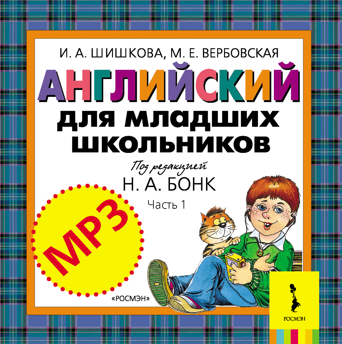 Английский для младших школьников. Часть 1 (аудиоприложение) фото