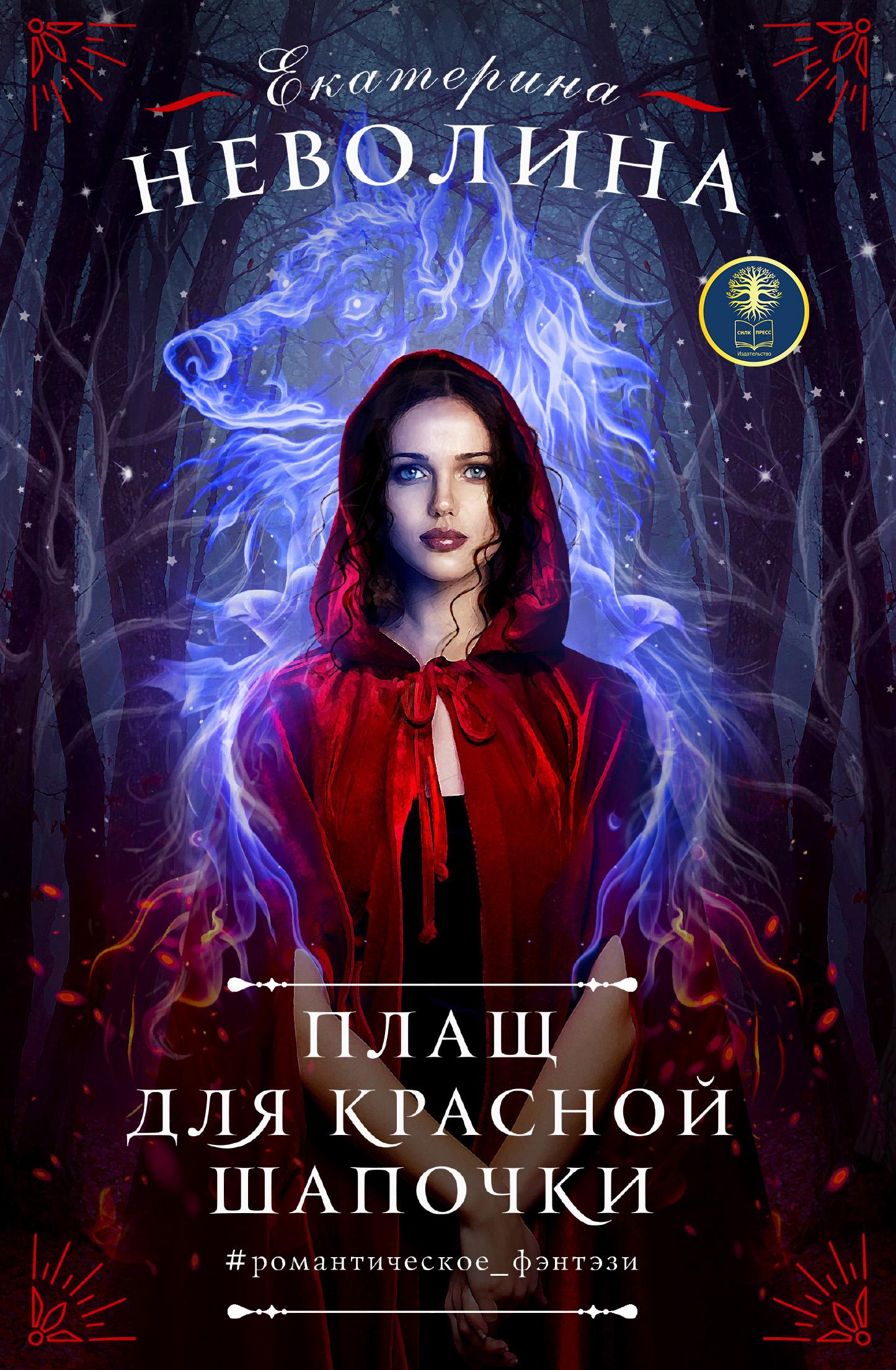 Екатерина Неволина Плащ для Красной Шапочки неволина е плащ для красной шапочки