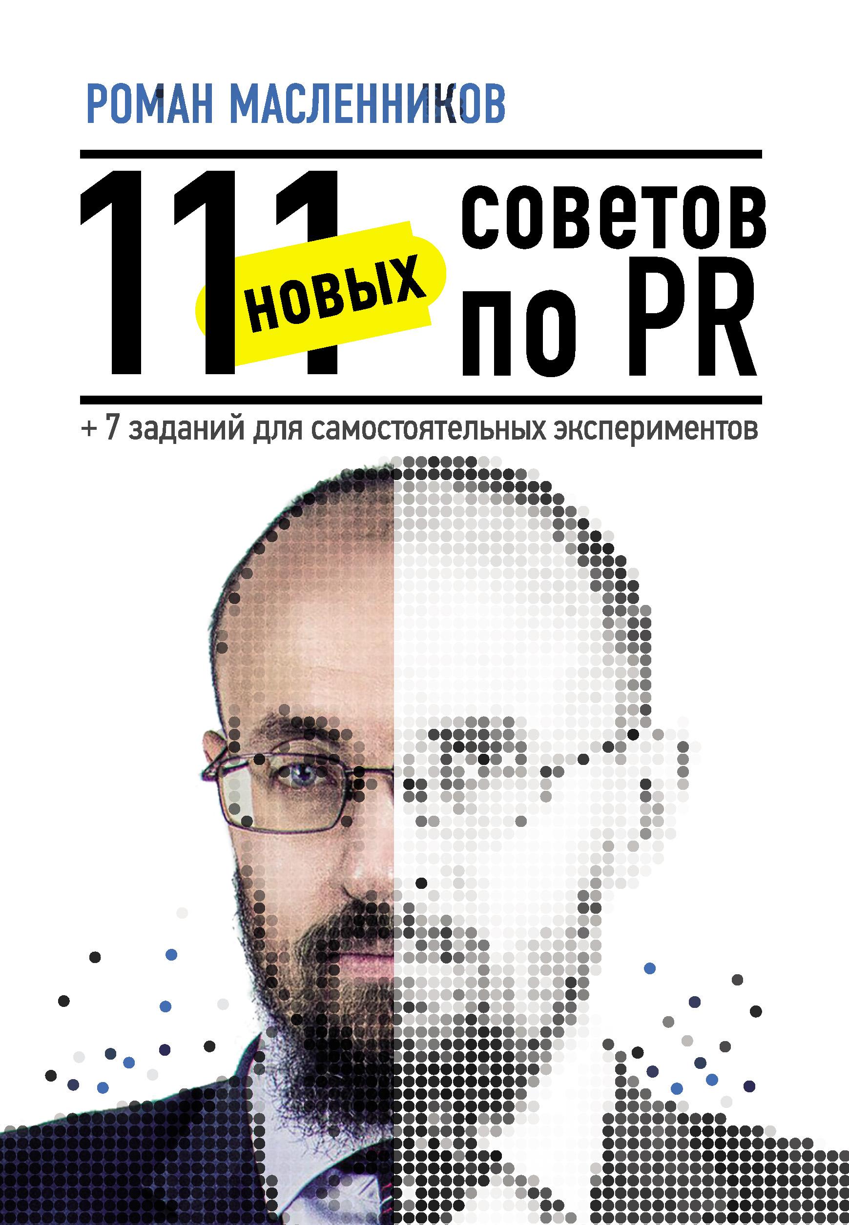 фото обложки издания 111 новых советов по PR + 7 заданий для самостоятельных экспериментов