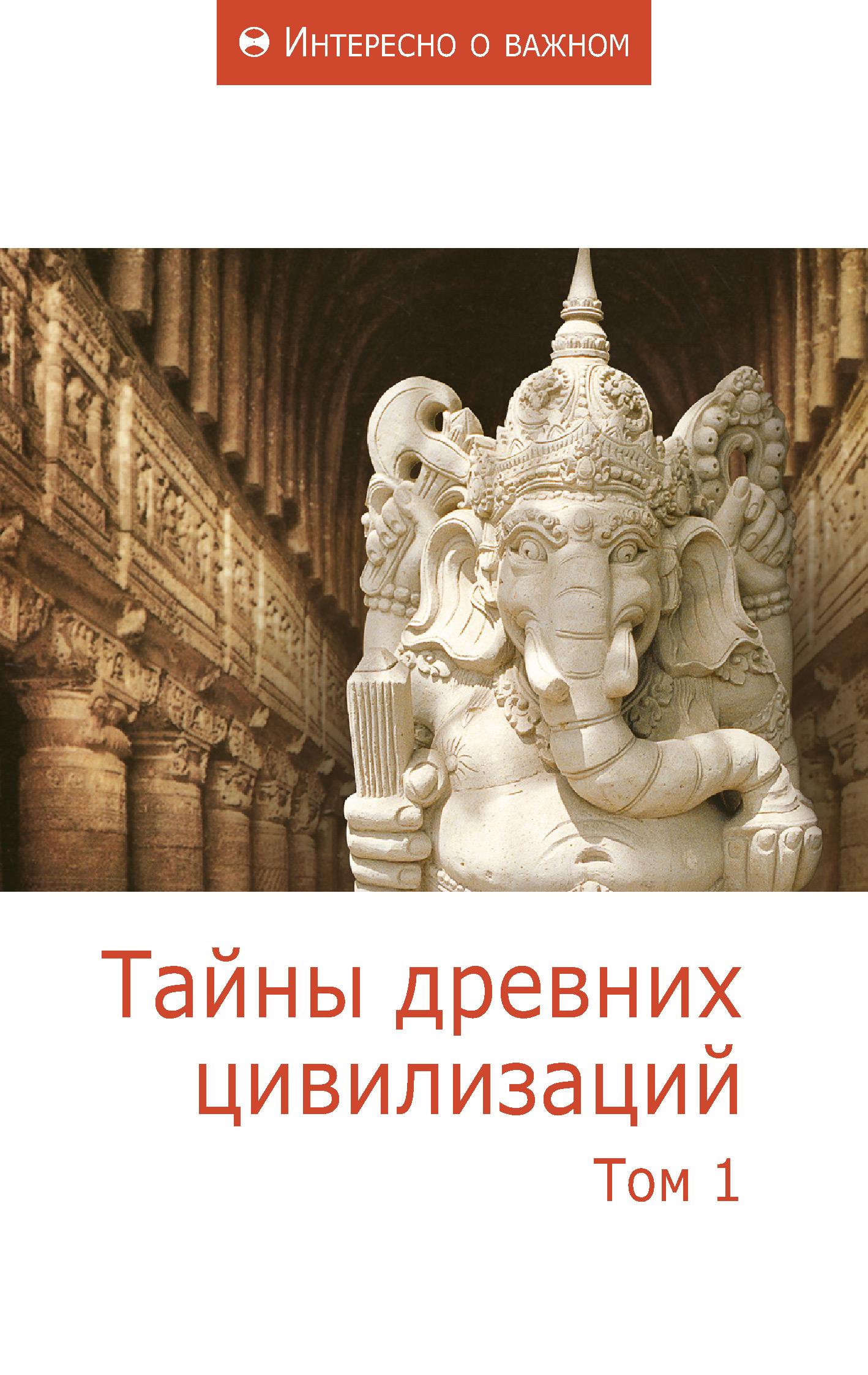 Сборник статей Тайны древних цивилизаций. Том 1 все цены