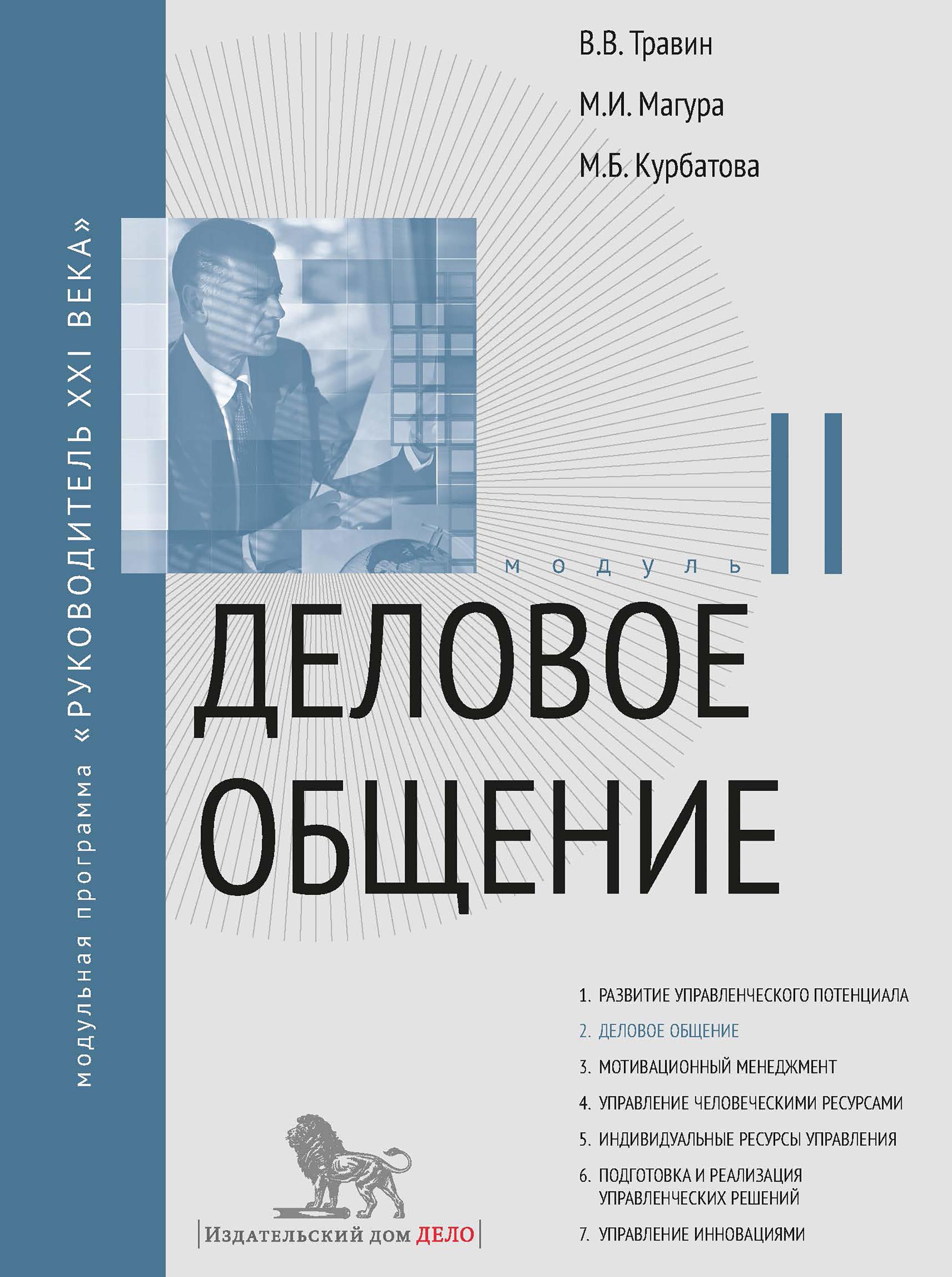 Михаил Магура Деловое общение. Модуль II