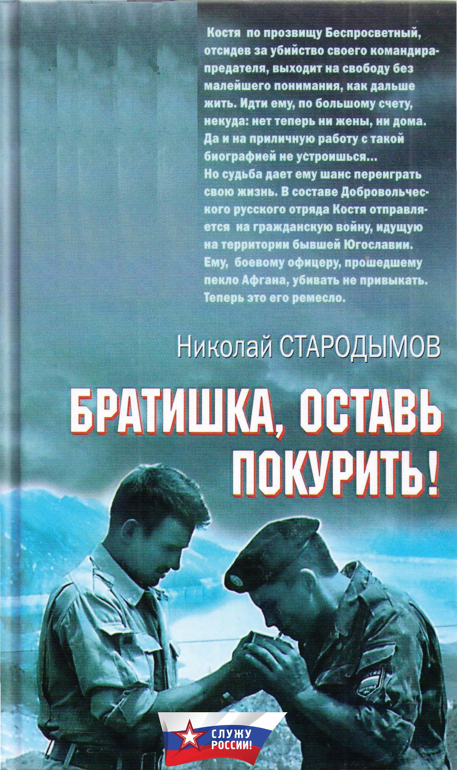 Николай Стародымов Братишка, оставь покурить! братишка