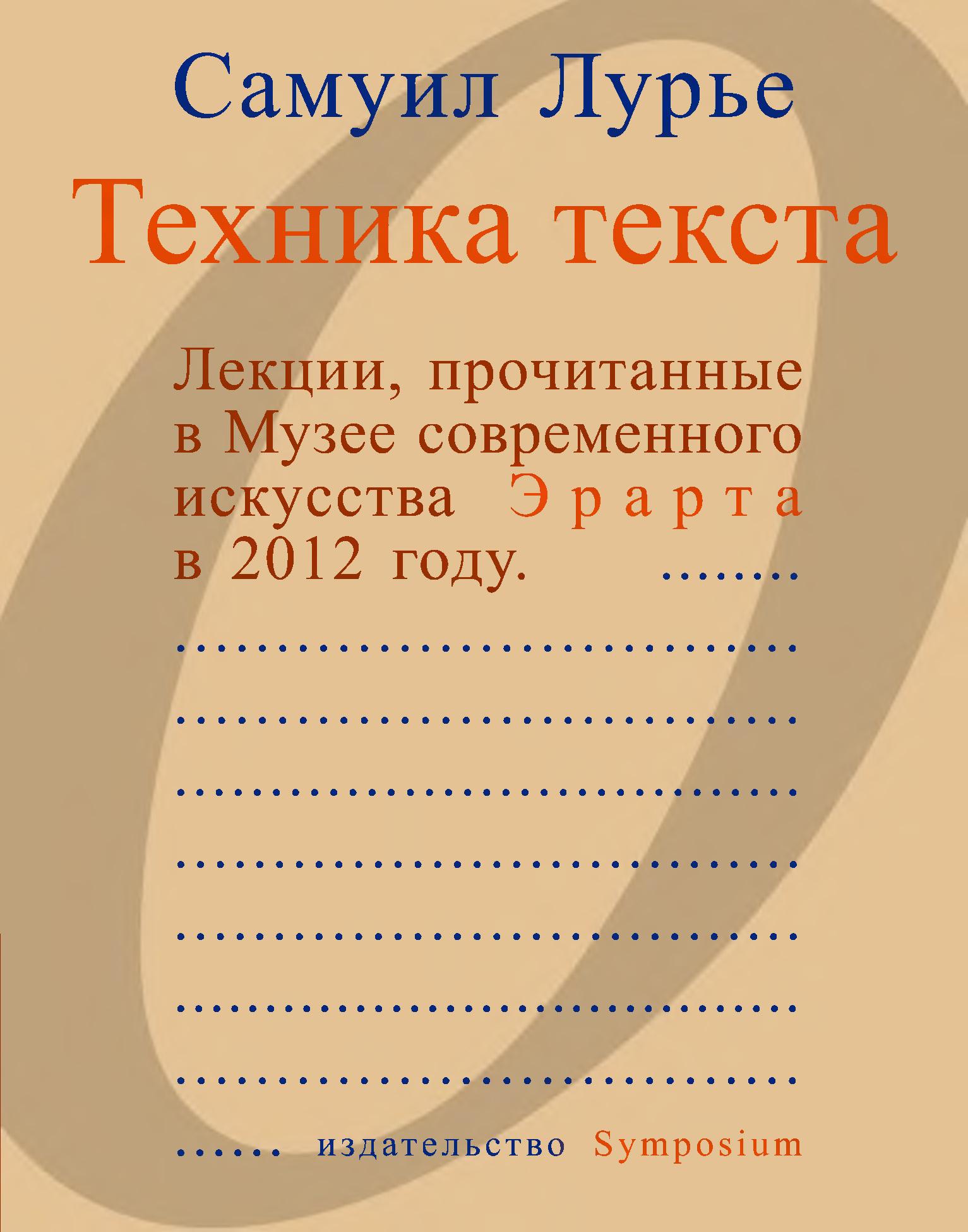 Самуил Лурье Техника текста. Лекции, прочитанные в Музее современного искусства Эрарта в 2012 году самуил лурье книги нашего детства