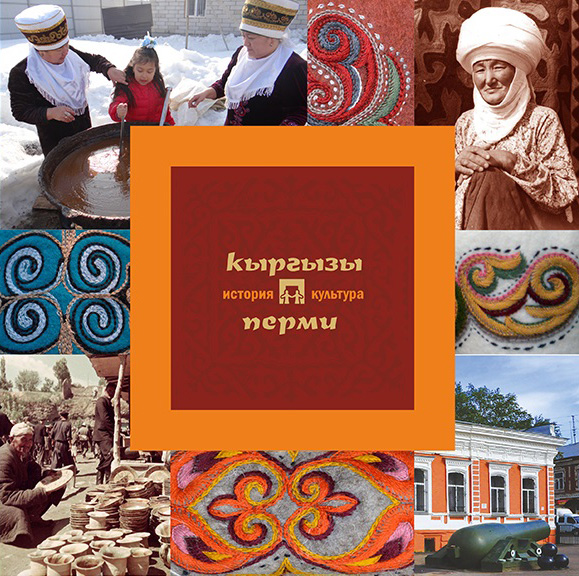 М. С. Каменских Кыргызы : история и культура