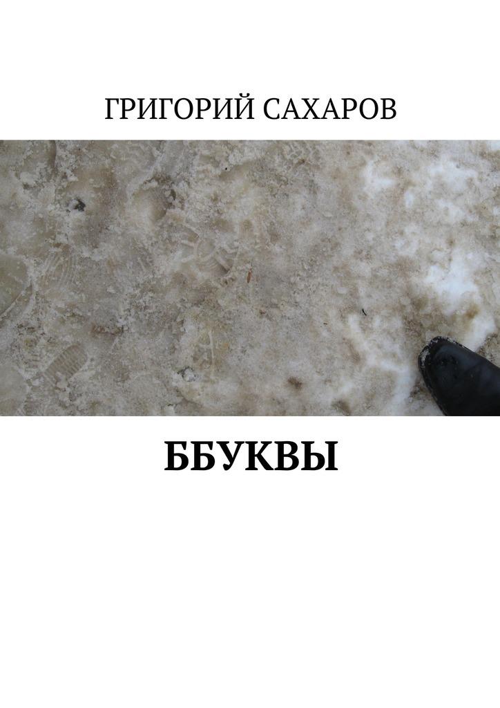 Григорий Сахаров ББУКВЫ цены