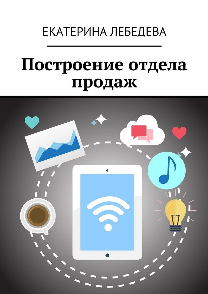 Екатерина Лебедева Построение отдела продаж