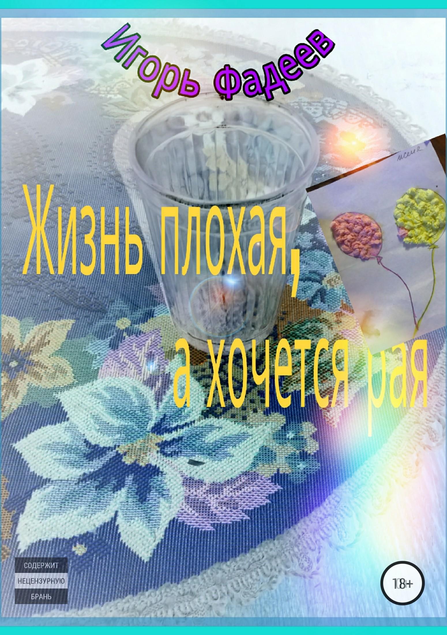 Игорь Алексеевич Фадеев Жизнь плохая, а хочется рая игорь алексеевич фадеев потеряшки