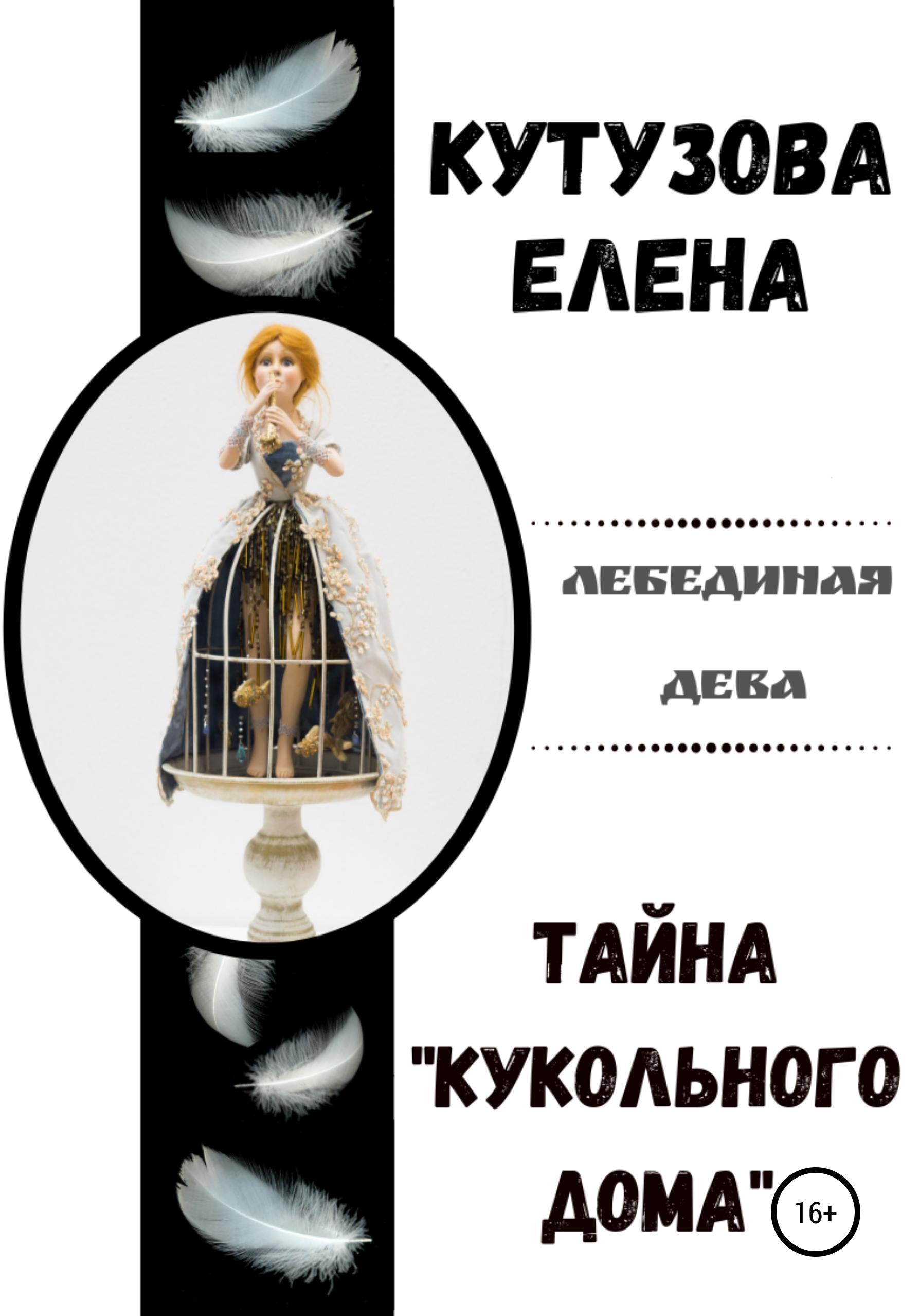 Елена Кутузова Тайна «Кукольного дома» елена кутузова трудный фант или жена за проигрыш часть 2