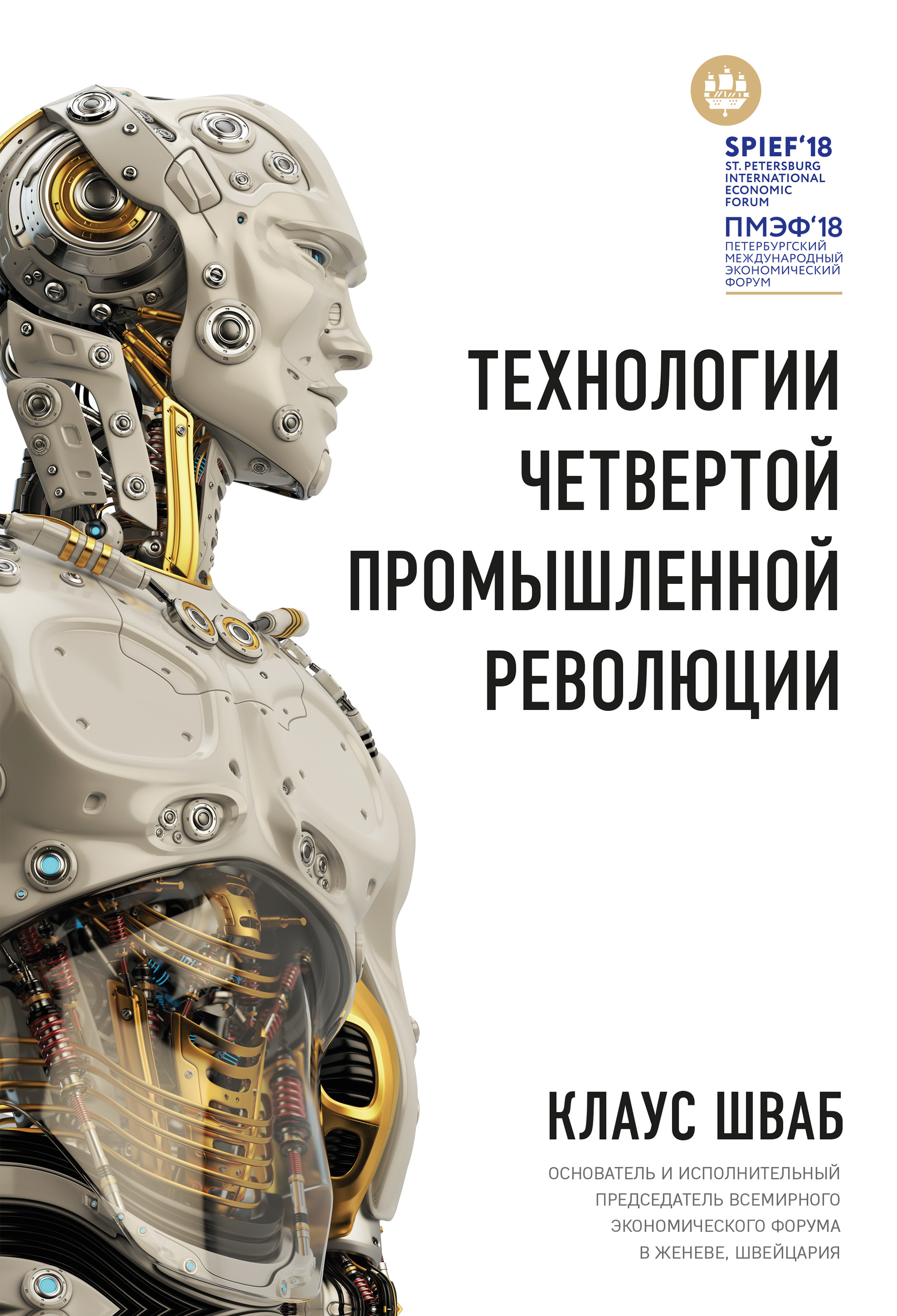 Фото - Клаус Шваб Технологии Четвертой промышленной революции клаус шваб технологии четвертой промышленной революции