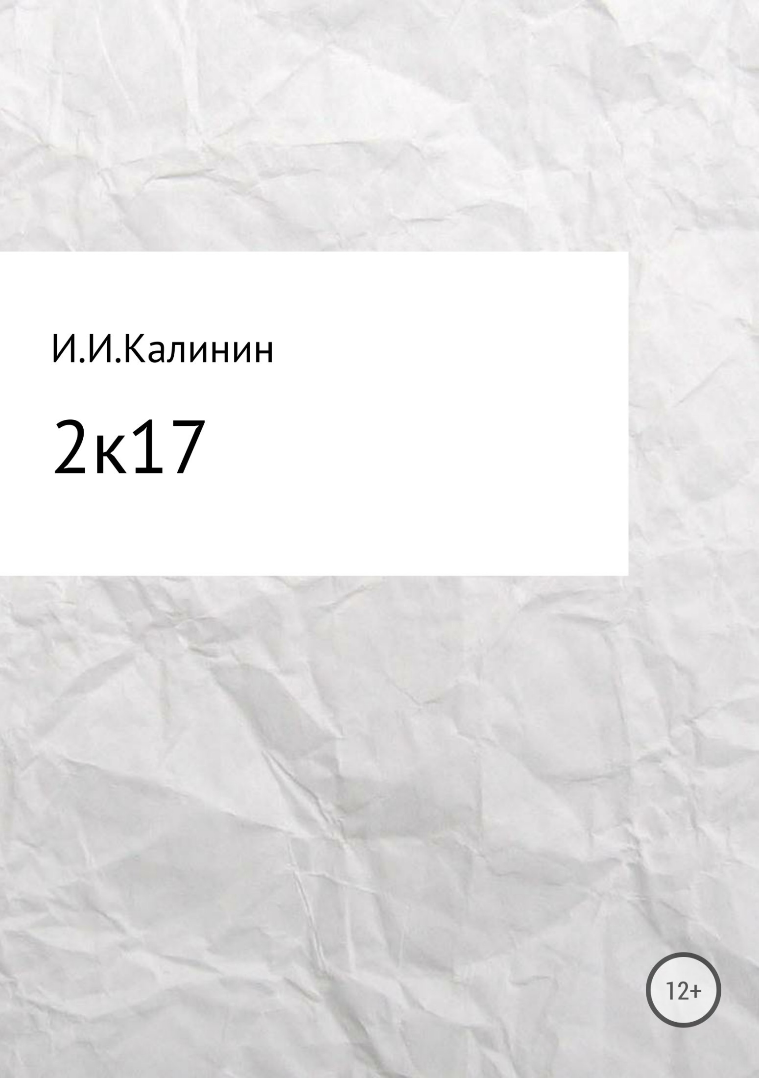 Иван Иванович Калинин 2k17. Сборник стихотворений цены онлайн