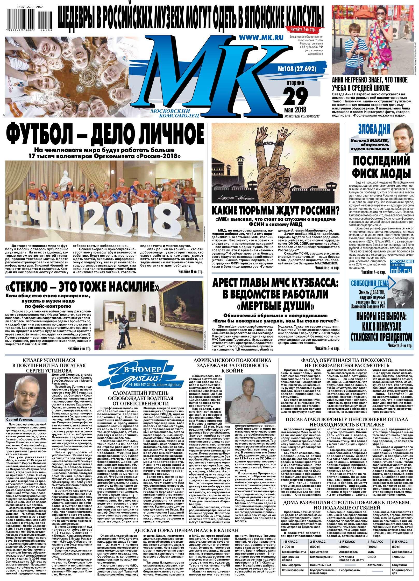 Редакция газеты МК Московский Комсомолец МК Московский Комсомолец 108-2018 цена 2017