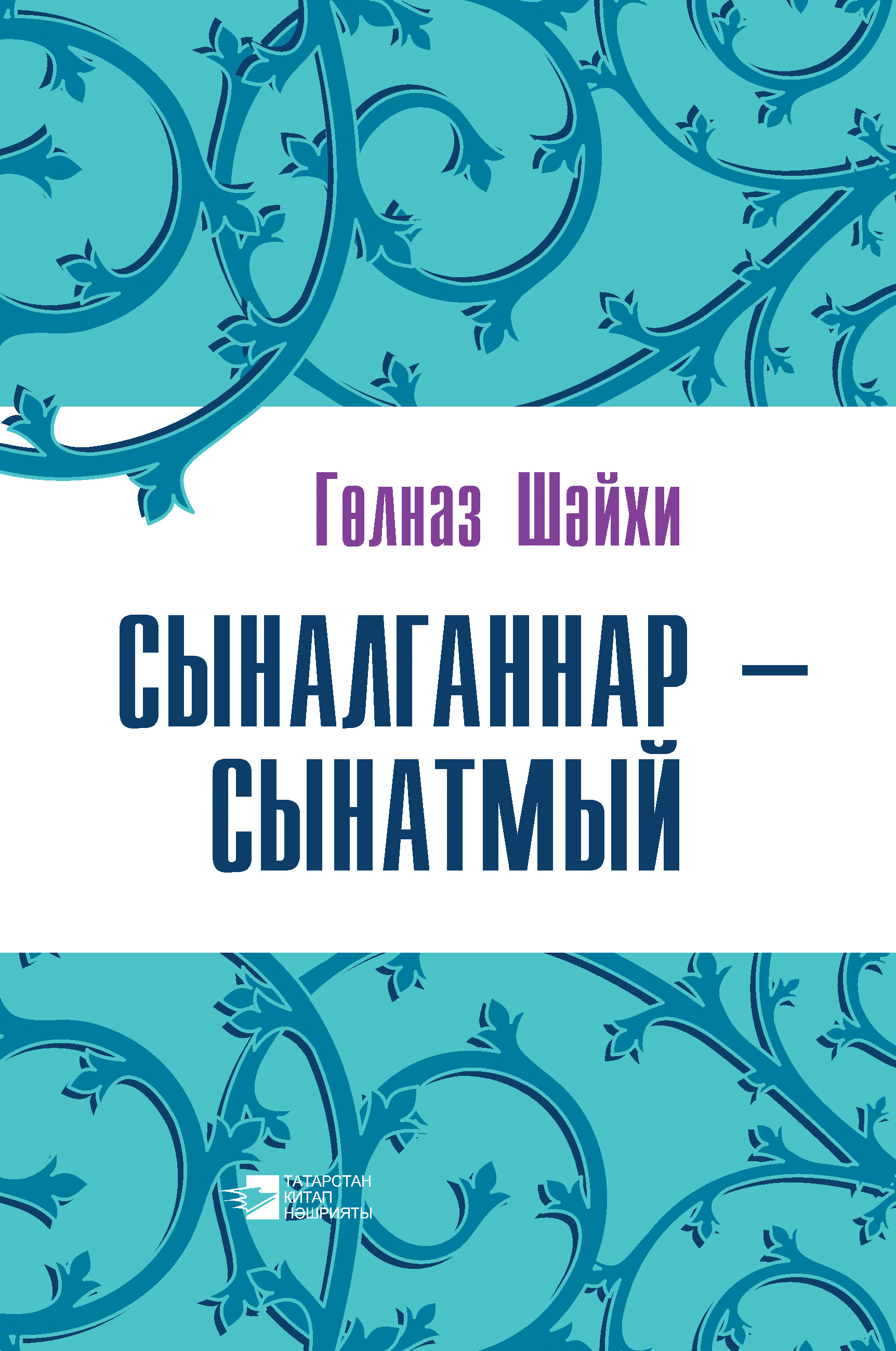 Гөлназ Шәйхи Сыналганнар – сынатмый (җыентык) туризм татарстан