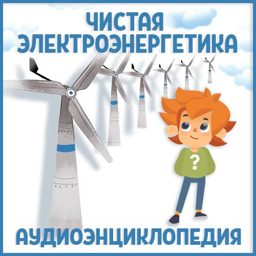 купить Детское издательство Елена Чистая электроэнергетика онлайн