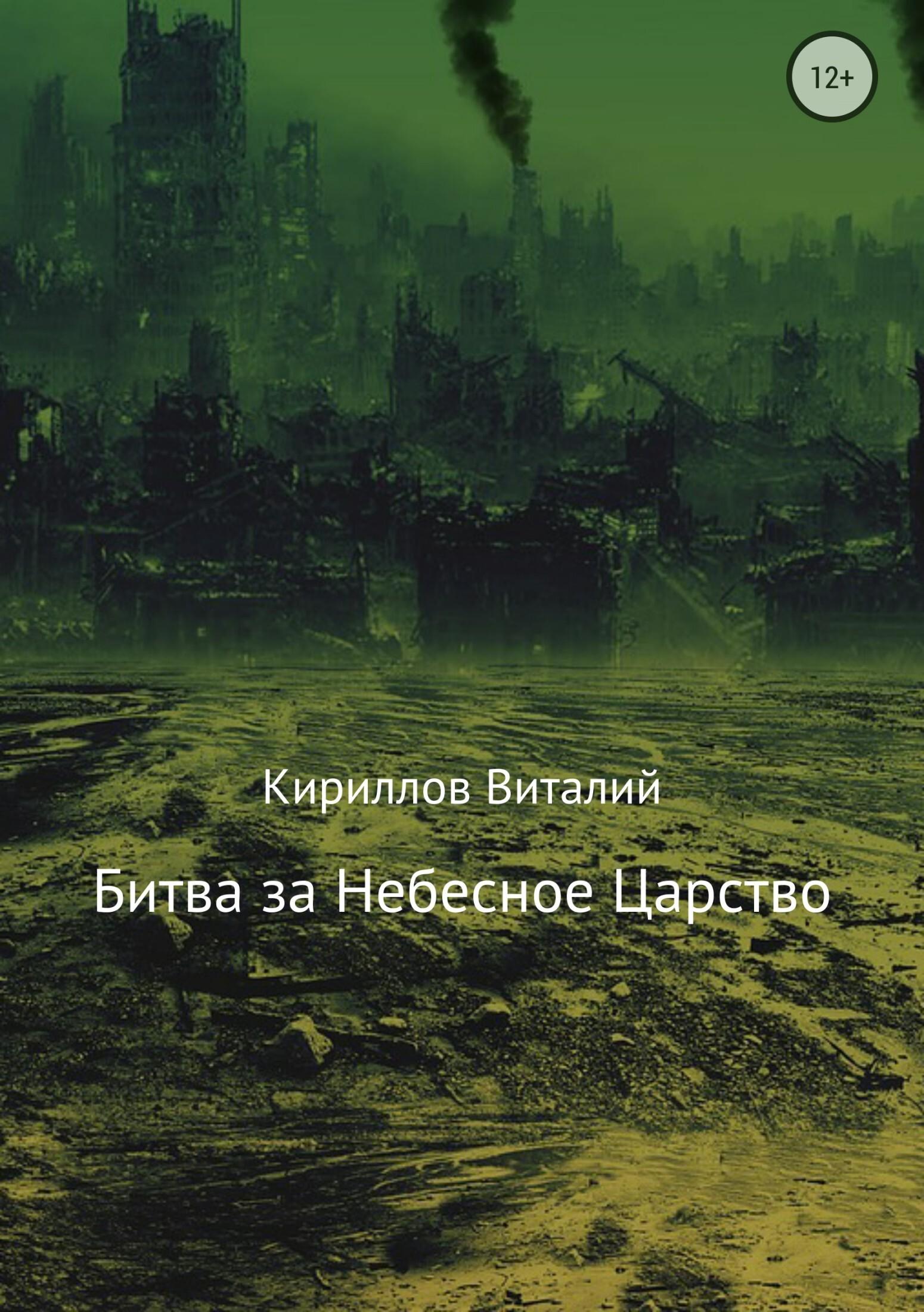 Виталий Александрович Кириллов Битва за Небесное Царство