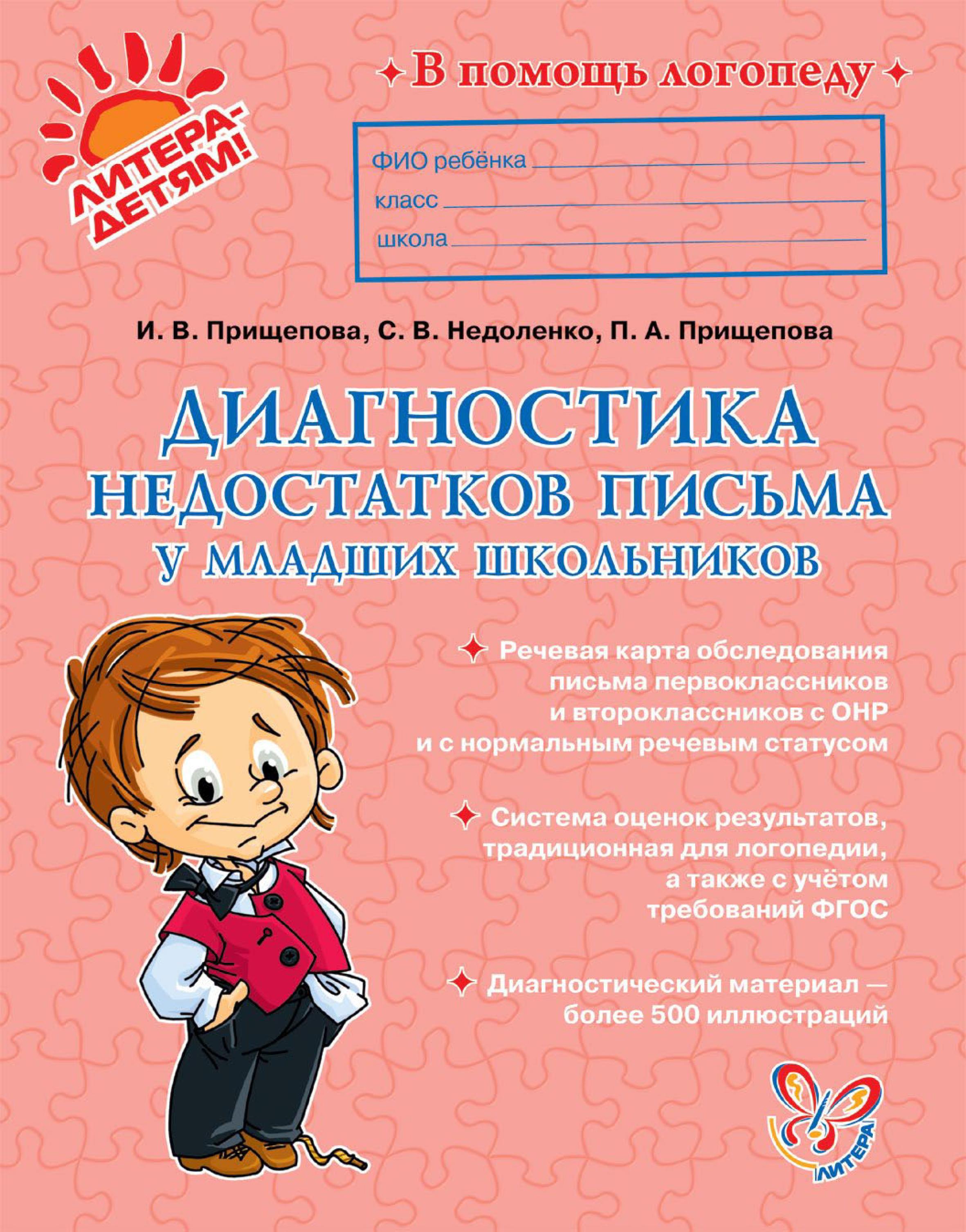 цена на Ирина Прищепова Диагностика недостатков письма у младших школьников