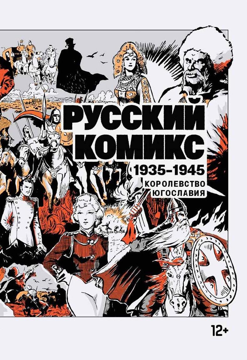 russkiy komiks 19351945