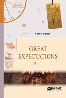 Чарльз Диккенс Great expectations in 2 p. Part 1. Большие надежды в 2 ч. Часть 1 great expectations