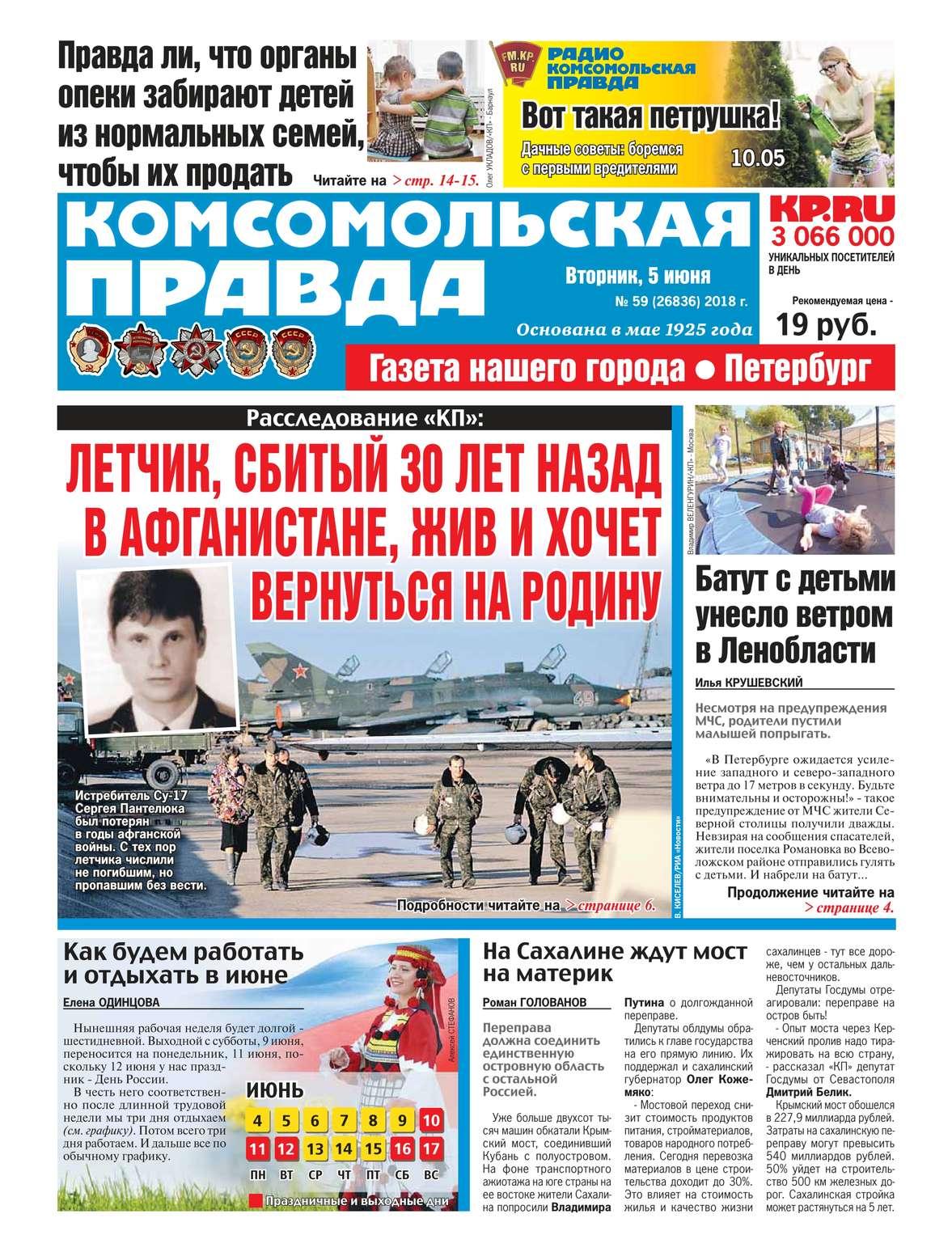 Редакция газеты Комсомольская Правда. - Комсомольская Правда. - 59-2018