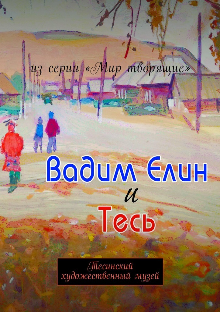 А. Болотников Вадим Елин и Тесь. Тесинский художественный музей