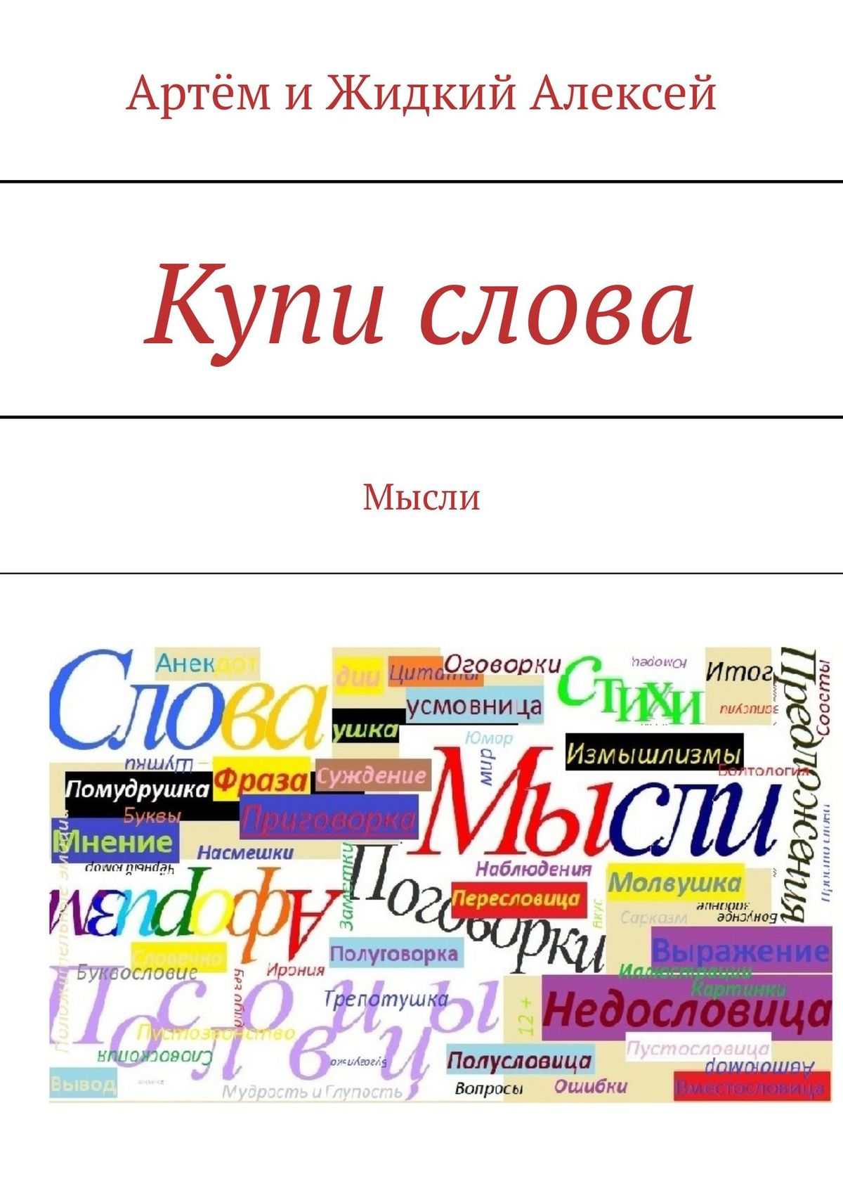 Артём Александрович Первушин Купи слова. Мысли