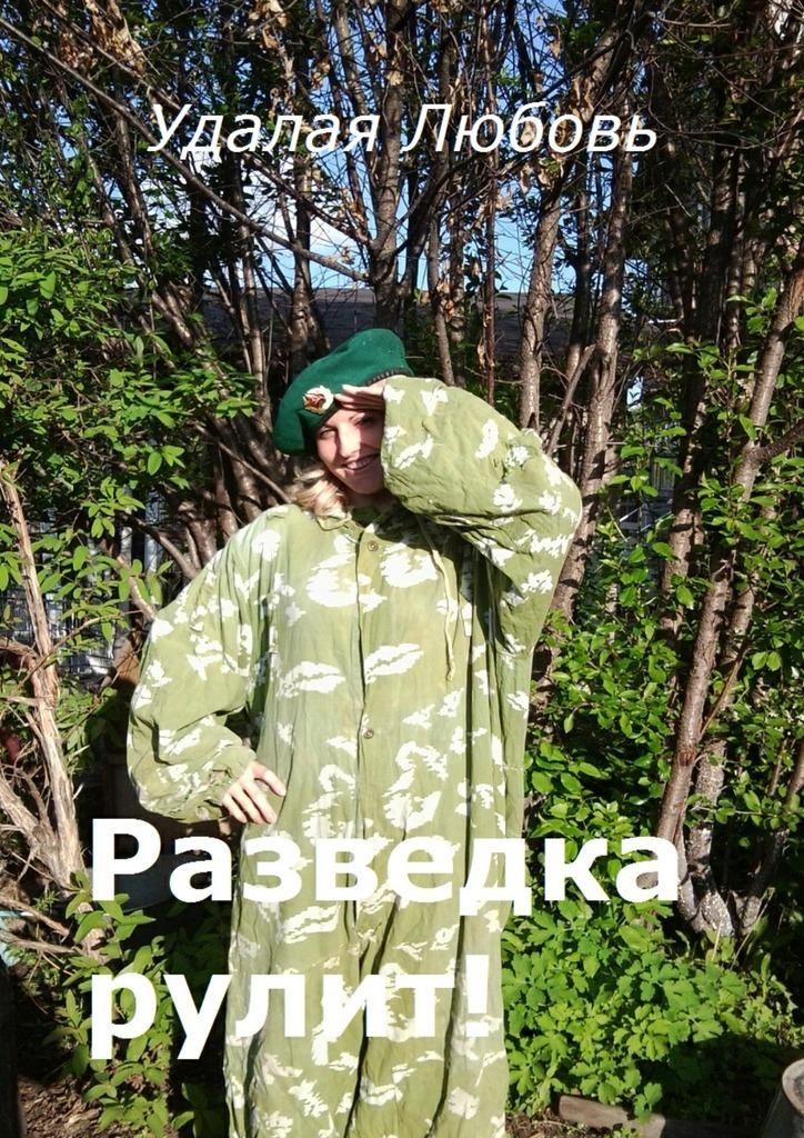 Любовь Удалая Разведка рулит! борисовская н ред дело командующего балтийским флотом а м щастного подлинное следственно судебное дело