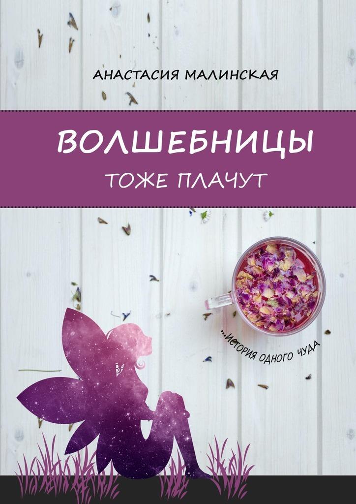 Анастасия Игоревна Малинская Волшебницы тоже плачут цена