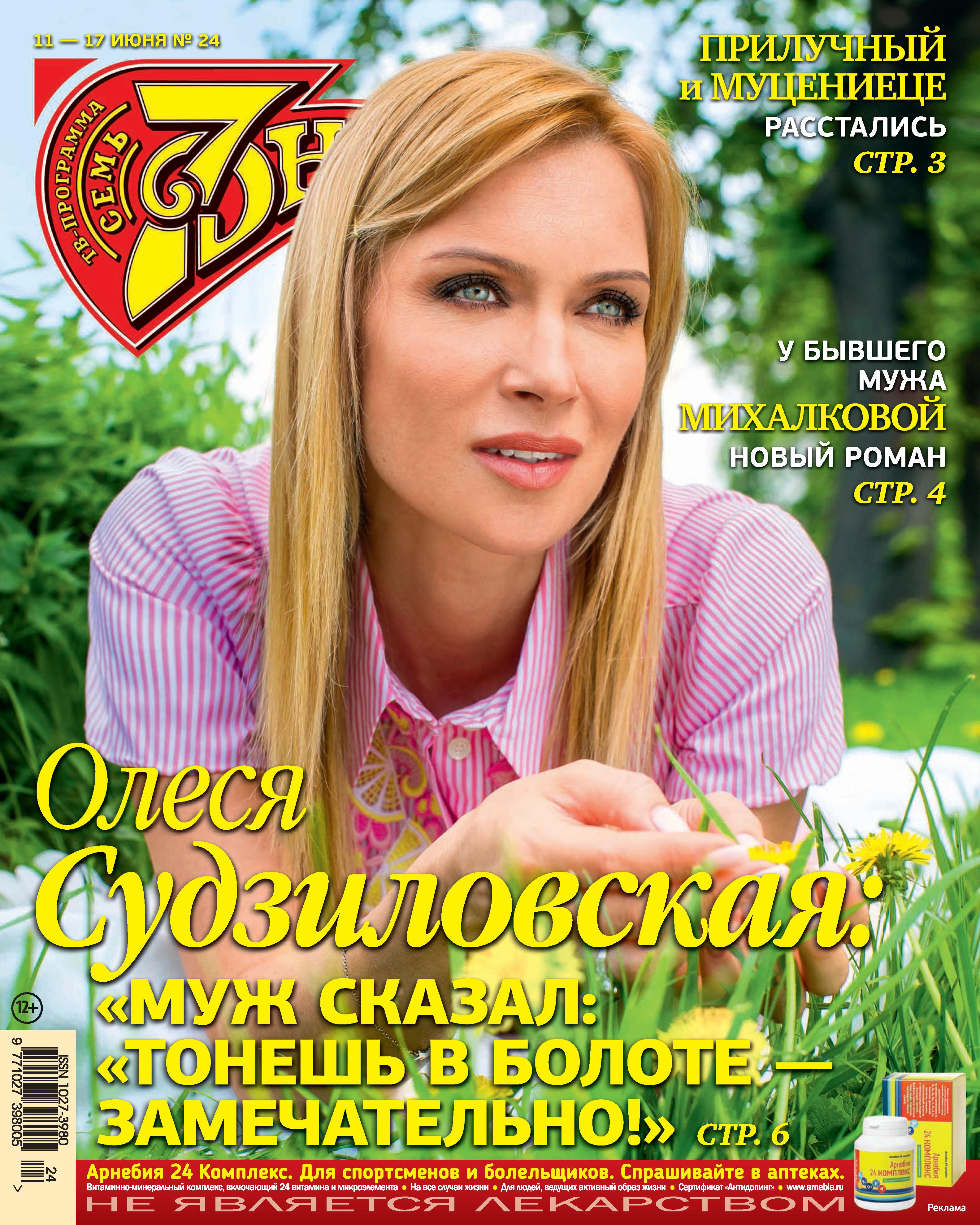 цена на Отсутствует Семь дней ТВ-программа №24/2018