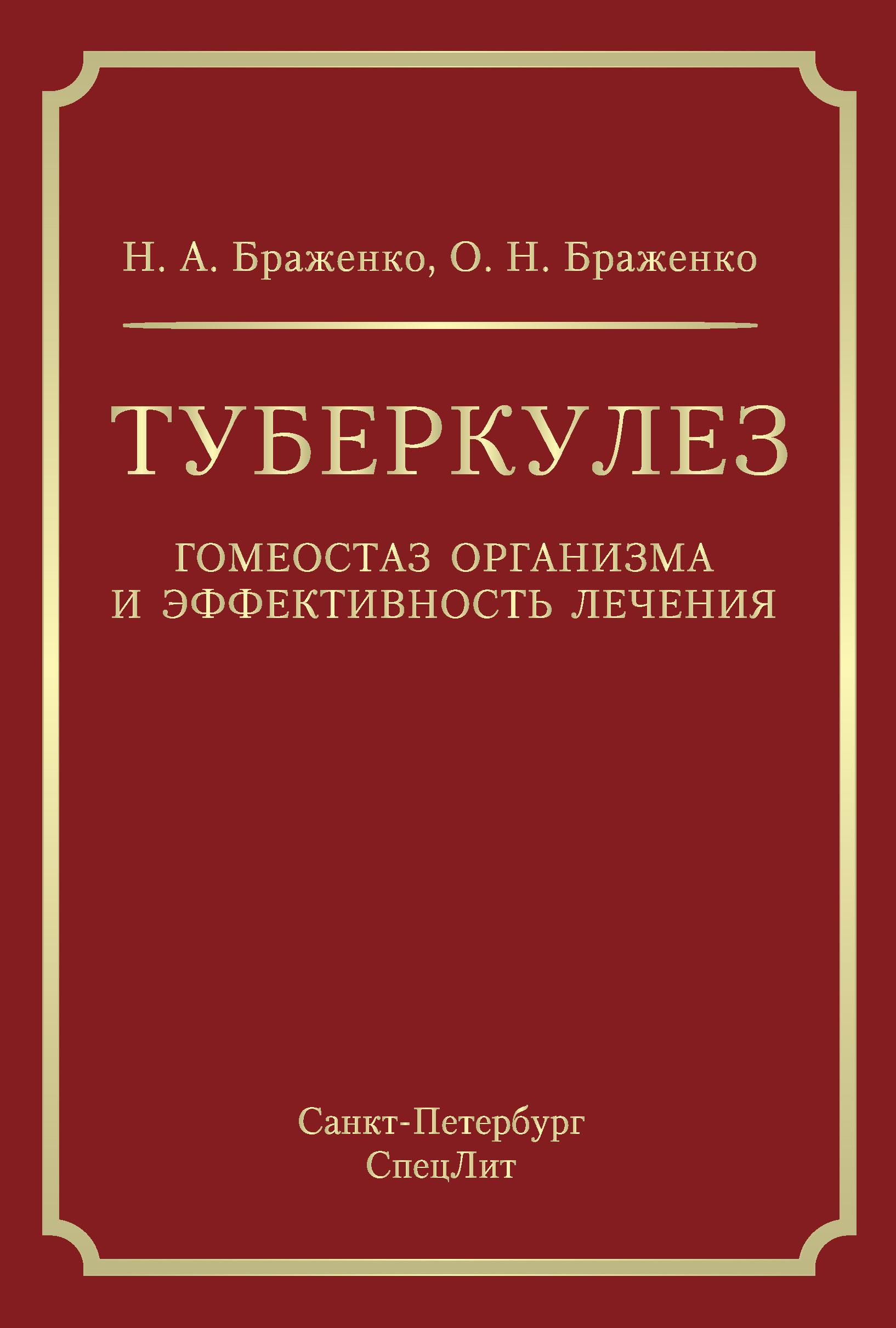 Н. А. Браженко Туберкулез. Гомеостаз организма и эффективность лечения