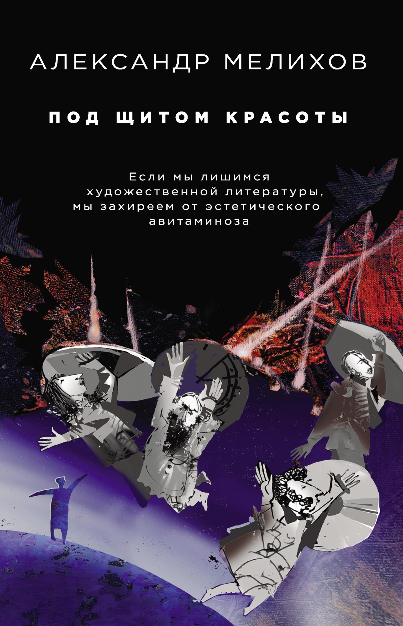 Александр Мелихов Под щитом красоты александр мелихов исповедь еврея